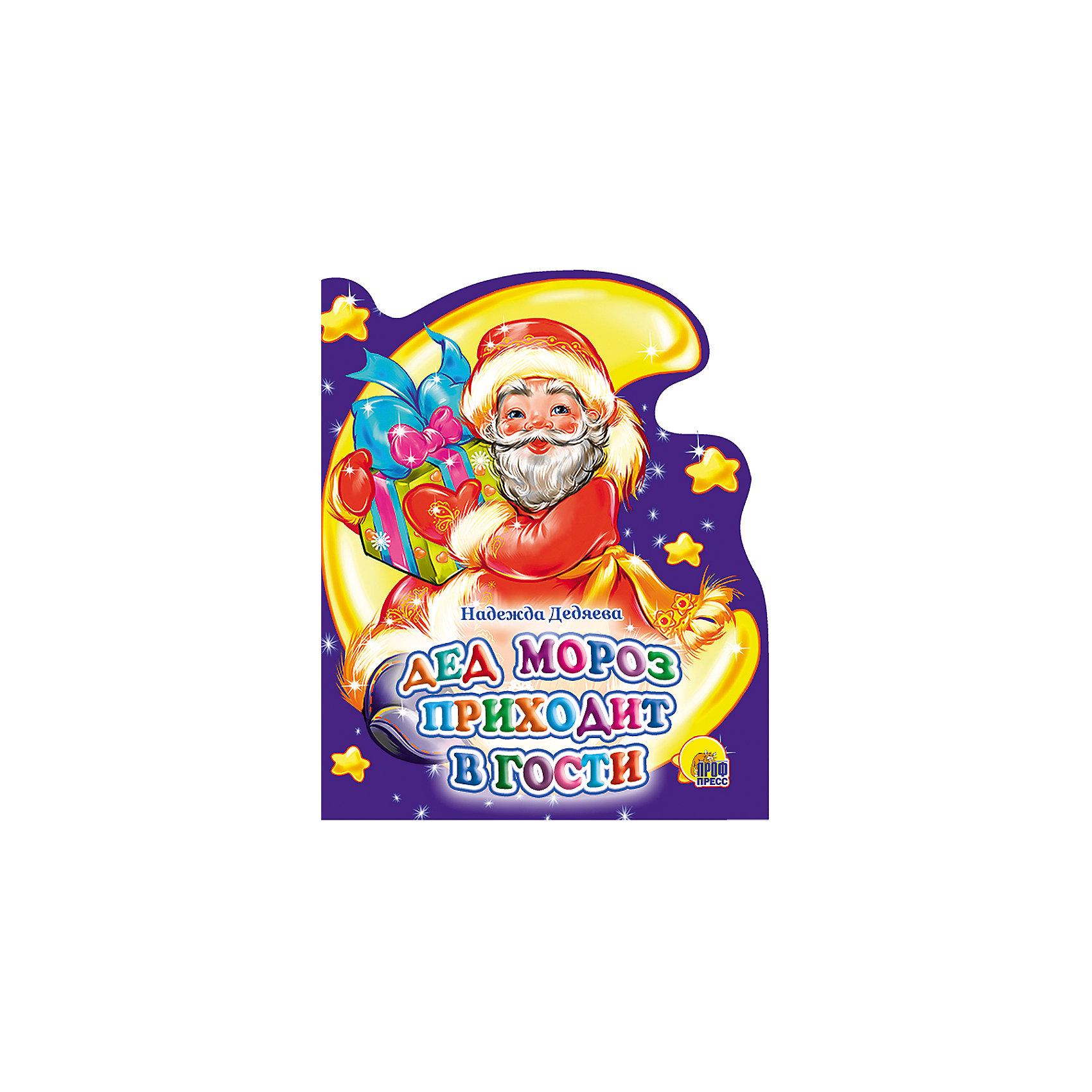 Проф-Пресс Книга с вырубкой Дед Мороз приходит в гости проф пресс проф пресс вырубка добрый дедушка мороз