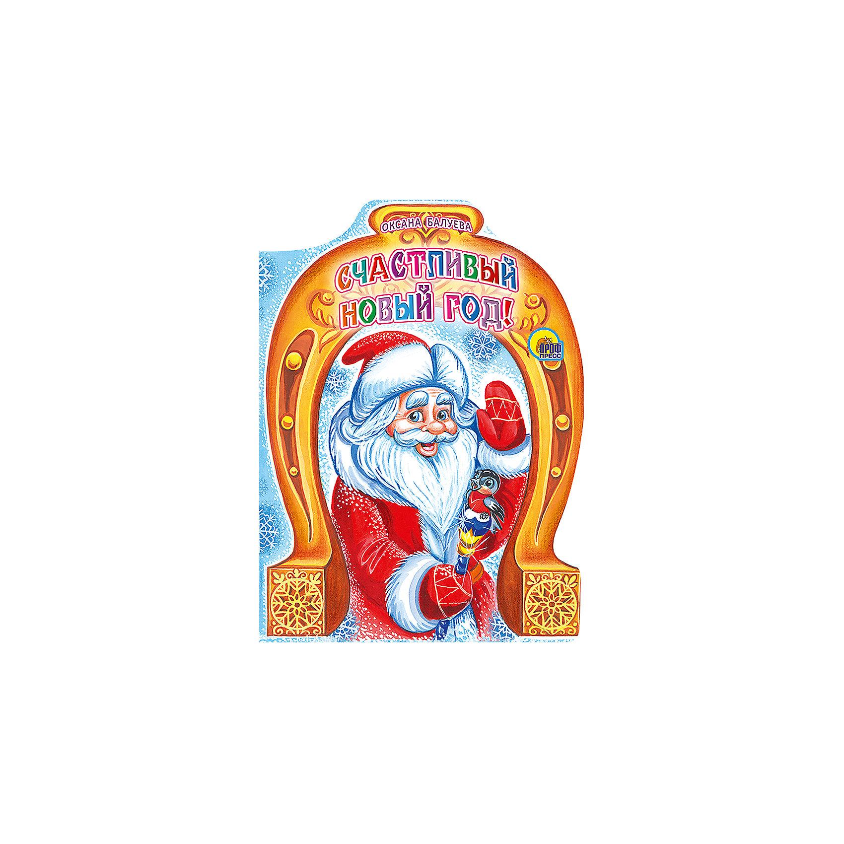 Проф-Пресс Книга с вырубкой Счастливый Новый Год проф пресс книга с вырубкой новогодние мечты