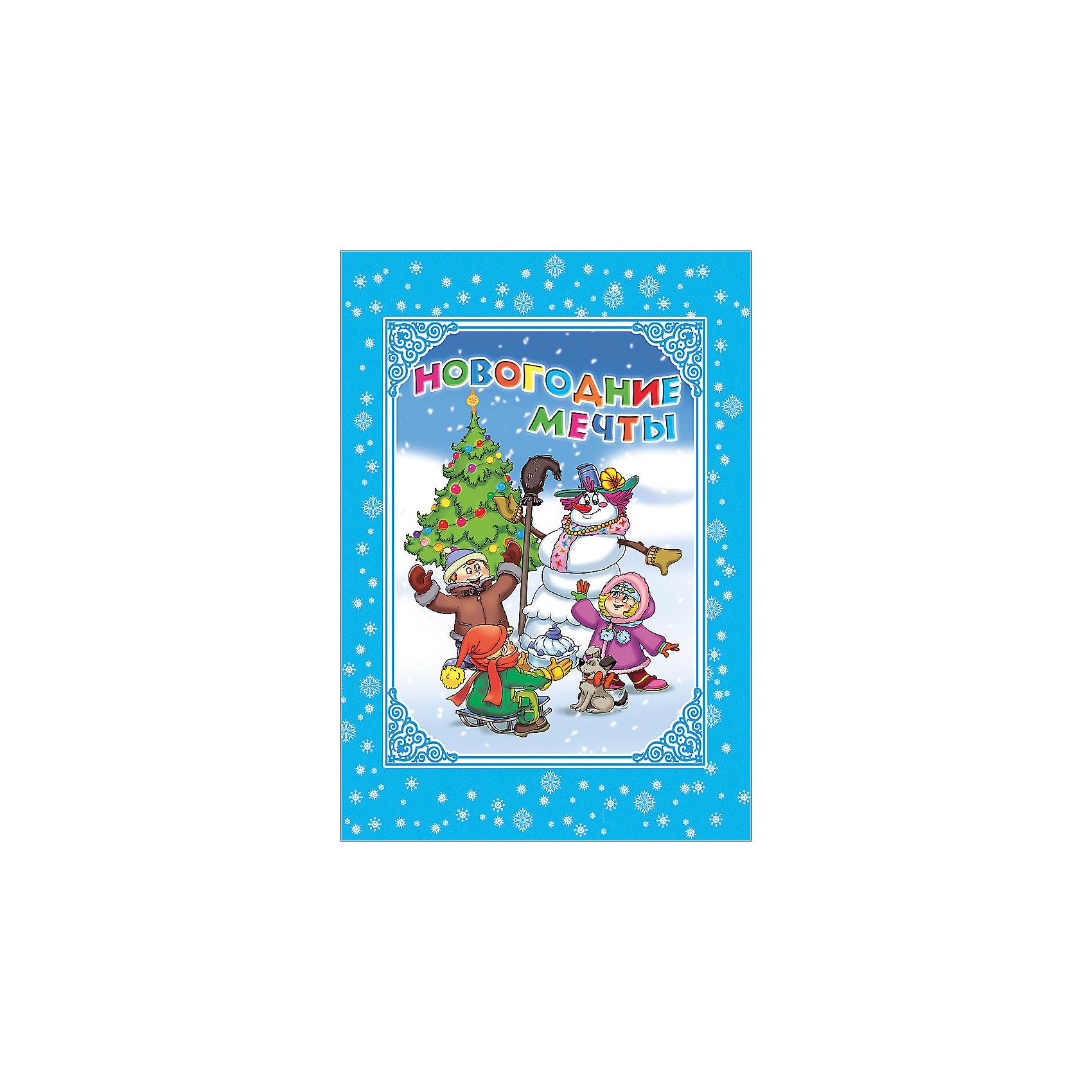 Книга с вырубкой Новогодние мечтыКниги с вырубкой разработаны специально для самых юных читателей. Вырубка по контуру создаёт ощущение настоящей забавной книжки-игрушки.<br><br>Ширина мм: 160<br>Глубина мм: 5<br>Высота мм: 220<br>Вес г: 145<br>Возраст от месяцев: 12<br>Возраст до месяцев: 60<br>Пол: Унисекс<br>Возраст: Детский<br>SKU: 5100014