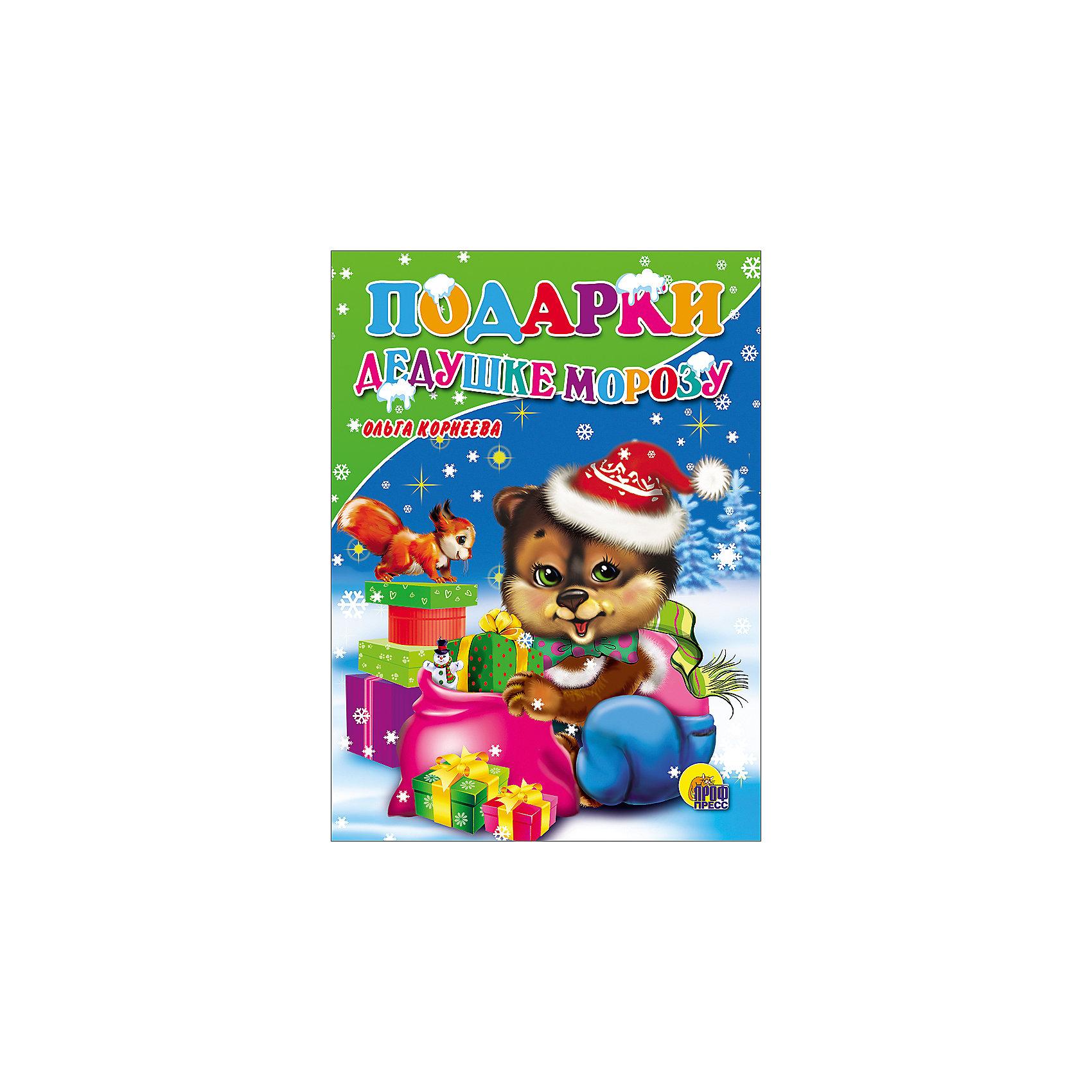 Проф-Пресс Книга с вырубкой Подарки Дедушке Морозу проф пресс постаничная вырубка на деревню к дедушке