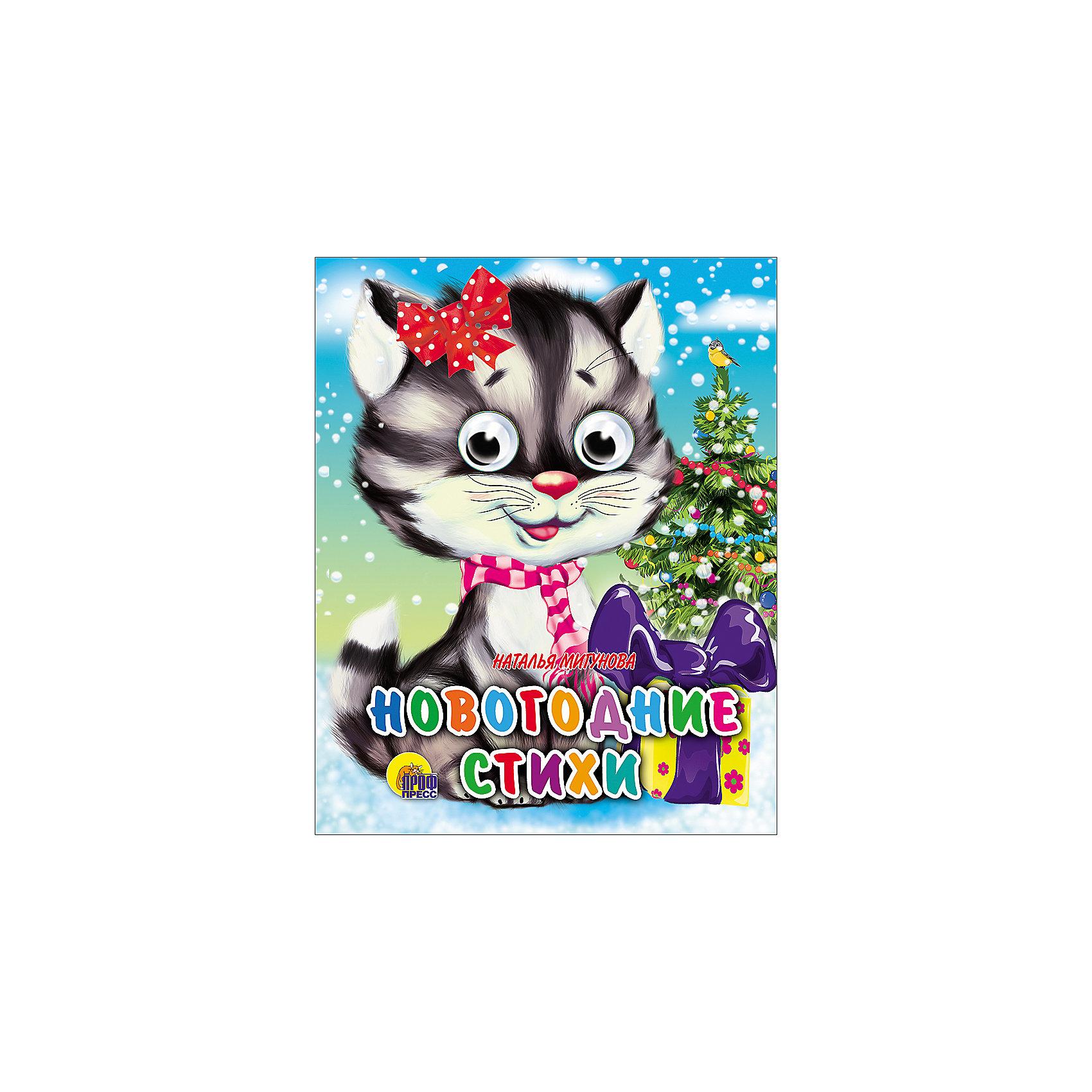 Новогодние стихиЯркие,весёлые книжки с маленькими глазками,познавательные и обучающие,очень нравятся детям.<br><br>Ширина мм: 120<br>Глубина мм: 5<br>Высота мм: 150<br>Вес г: 71<br>Возраст от месяцев: 12<br>Возраст до месяцев: 60<br>Пол: Унисекс<br>Возраст: Детский<br>SKU: 5100018