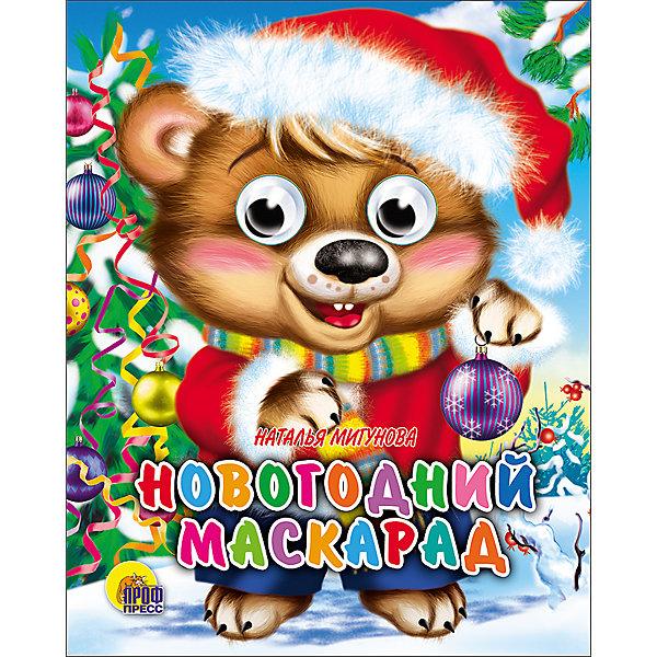 Новогодний маскарадНовогодние книги<br>Яркие,весёлые книжки с маленькими глазками,познавательные и обучающие,очень нравятся детям.<br><br>Ширина мм: 120<br>Глубина мм: 5<br>Высота мм: 150<br>Вес г: 71<br>Возраст от месяцев: 12<br>Возраст до месяцев: 60<br>Пол: Унисекс<br>Возраст: Детский<br>SKU: 5100019