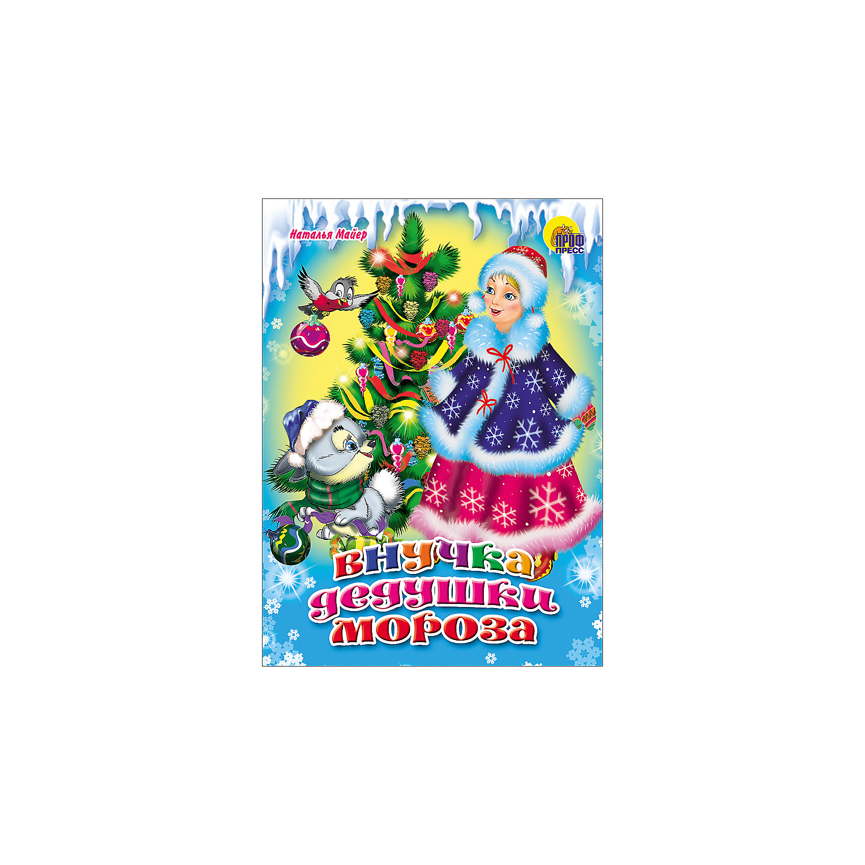 Проф-Пресс Внучка Дедушки Мороза книги проф пресс любимые сказки малышам