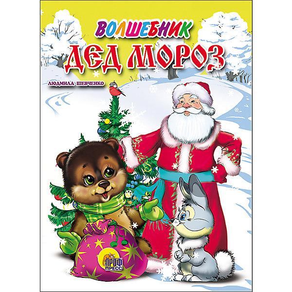Волшебник Дед МорозНовогодние книги<br>Любимые сказки и стихи малышей в удобном формате. Яркие книжки с блестящим лаком уже давно полюбились маленьким читателям.<br><br>Ширина мм: 110<br>Глубина мм: 6<br>Высота мм: 150<br>Вес г: 71<br>Возраст от месяцев: 12<br>Возраст до месяцев: 60<br>Пол: Унисекс<br>Возраст: Детский<br>SKU: 5100023