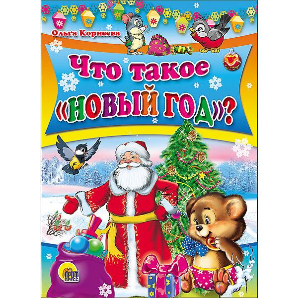 Что такое Новый Год?Новогодние книги<br>Любимые сказки и стихи малышей в удобном формате. Яркие книжки с блестящим лаком уже давно полюбились маленьким читателям.<br><br>Ширина мм: 110<br>Глубина мм: 6<br>Высота мм: 150<br>Вес г: 71<br>Возраст от месяцев: 12<br>Возраст до месяцев: 60<br>Пол: Унисекс<br>Возраст: Детский<br>SKU: 5100026