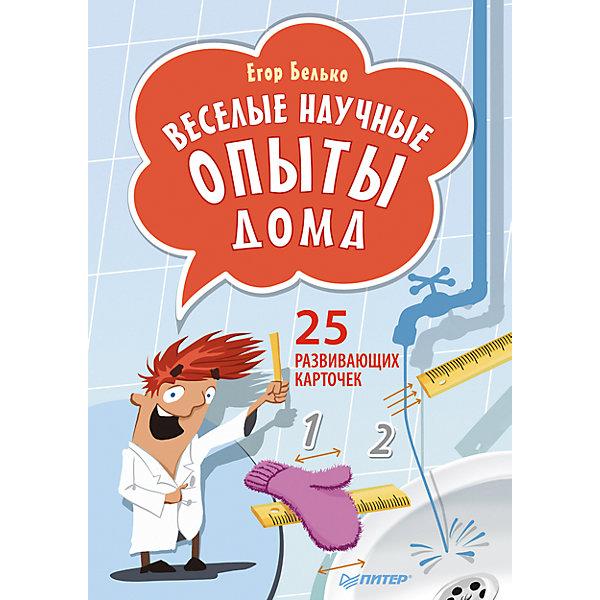 Веселые научные опыты дома, 25 развивающих карточекОбучающие карточки<br>Веселые научные опыты дома, 25 развивающих карточек<br><br>Характеристики:<br><br>- Издательство: Питер, 2014<br>- Автор: Белько Егор. <br>- Формат издания: 200x140x8 мм<br>- Мягкая обложка.<br>- Страниц: 50 (картон) .<br><br>Хотите устроить дома настоящую научную лабораторию? Для этого совершенно не обязательно приобретать дорогостоящее оборудование и реактивы, достаточно будет подручного материала. В комплекте из 25 карточек представлены любопытные эксперименты по физике, химии, биологии, которые можно провести в домашних условиях. На каждой карточке вы найдете пошаговое описание опыта, научное объяснение и веселую иллюстрацию! Для детей дошкольного и младшего школьного возраста.<br><br>Книгу «Веселые научные опыты дома, 25 развивающих карточек» можно купить в нашем интернет – магазине.<br><br>Ширина мм: 205<br>Глубина мм: 141<br>Высота мм: 3<br>Вес г: 99<br>Возраст от месяцев: 72<br>Возраст до месяцев: 120<br>Пол: Унисекс<br>Возраст: Детский<br>SKU: 5100988