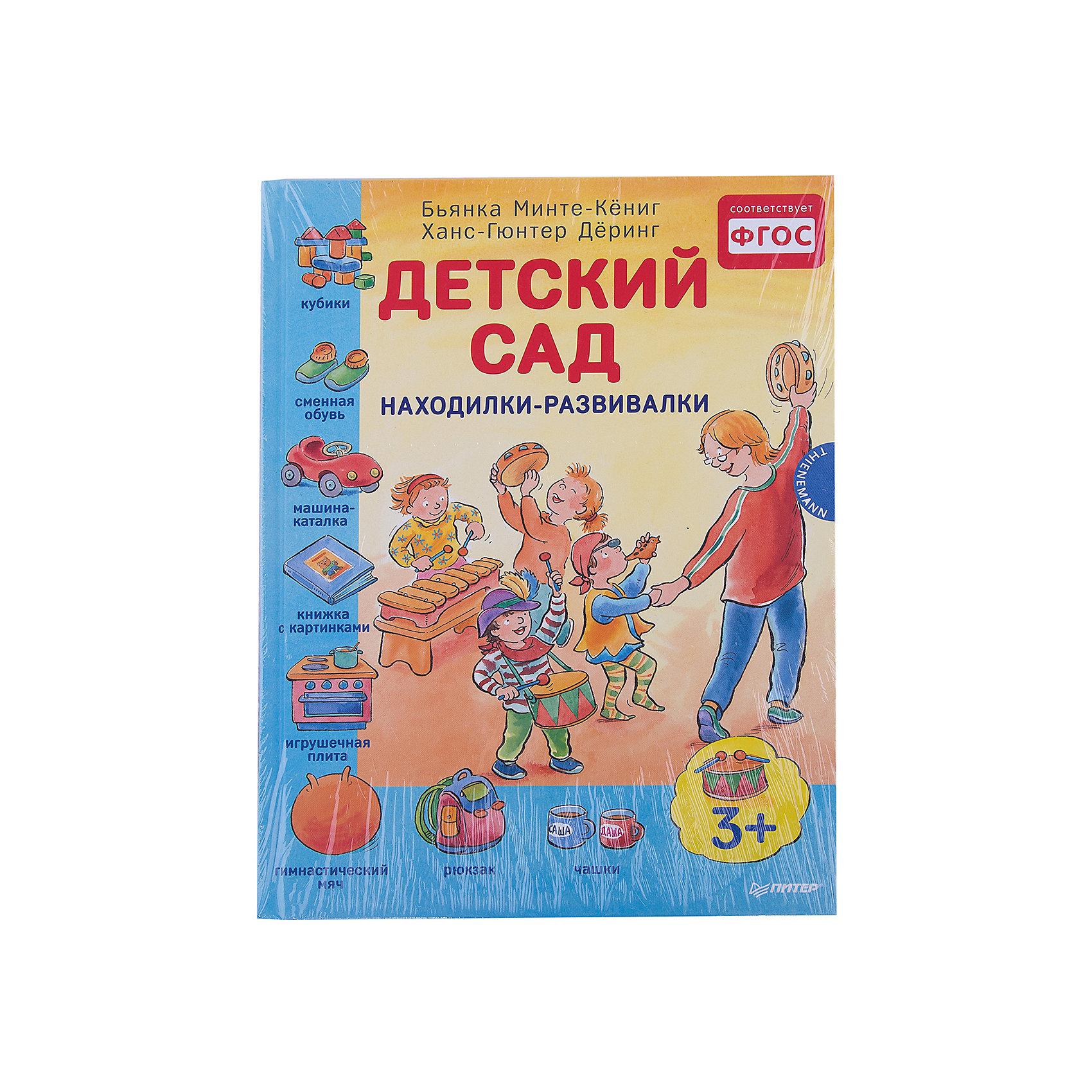 ПИТЕР Детский сад