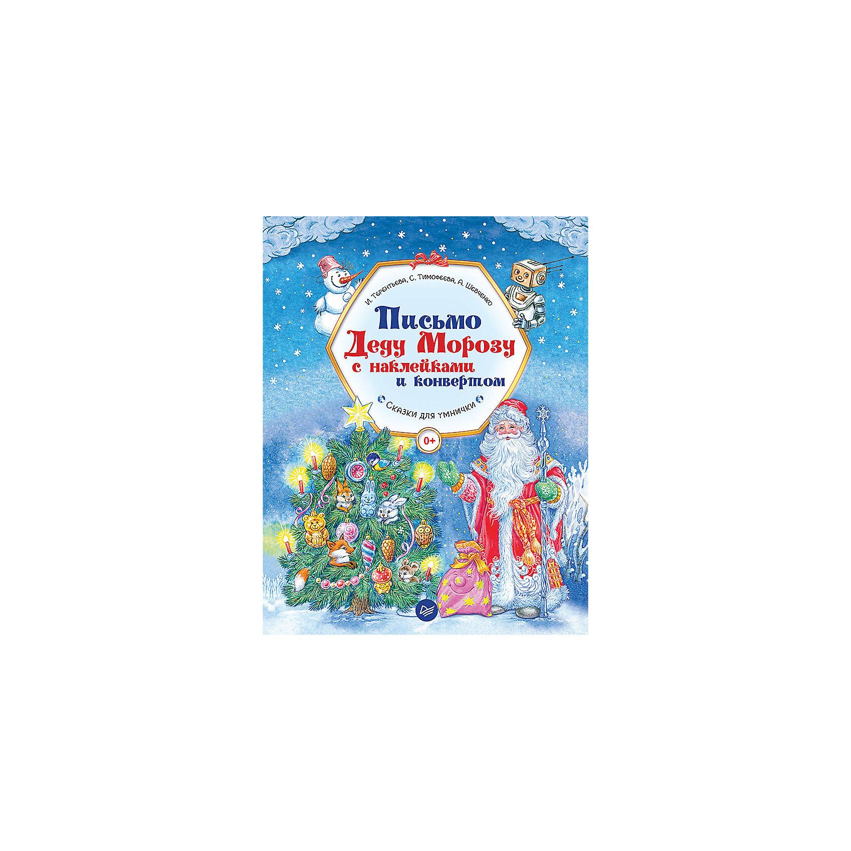 ПИТЕР Письмо Деду Морозу с наклейками и конвертом питер книга с наклейками и заданиями великие города россии
