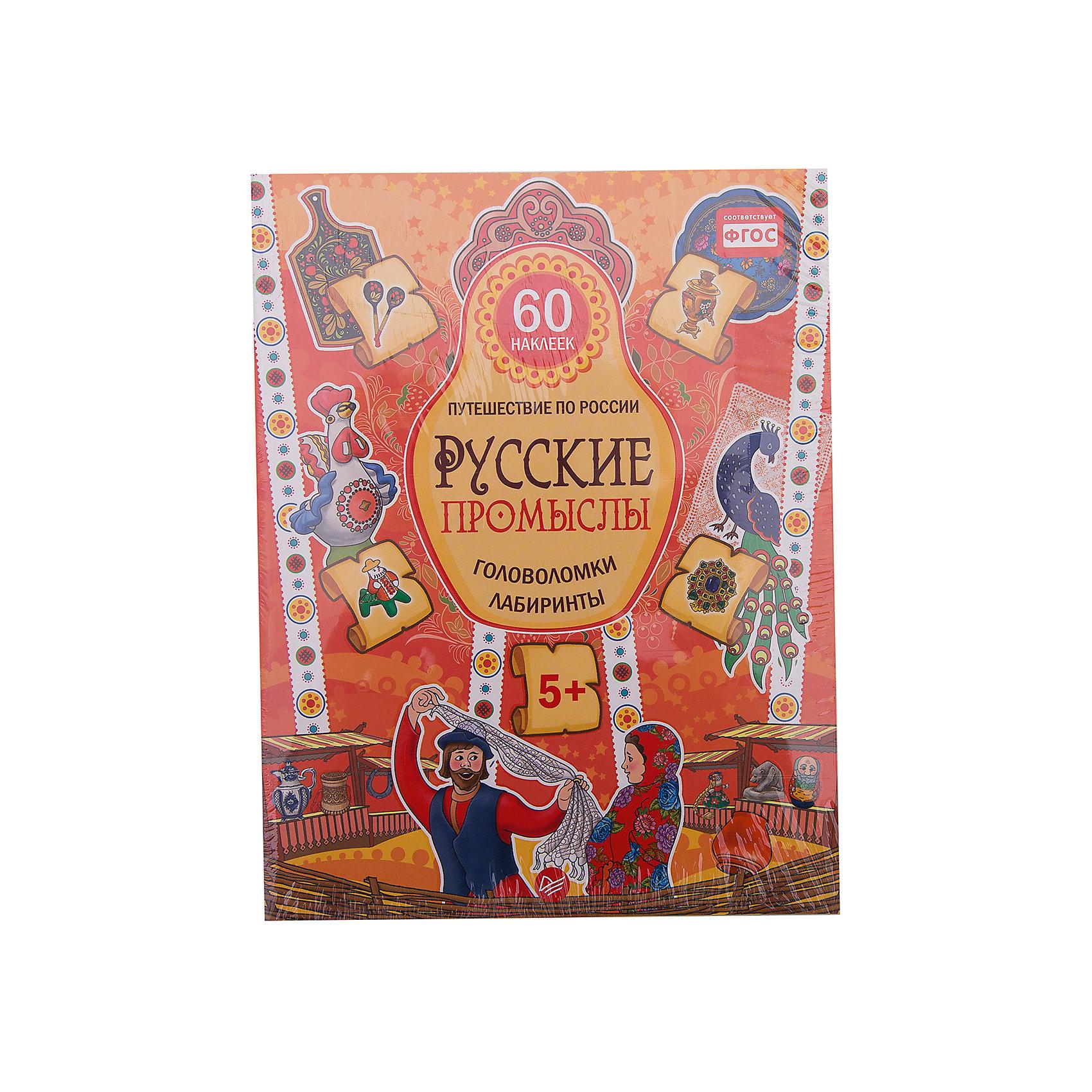 ПИТЕР Русские промыслы, головоломки, лабиринты (+многоразовые наклейки) книги питер русские изобретатели головоломки лабиринты 5