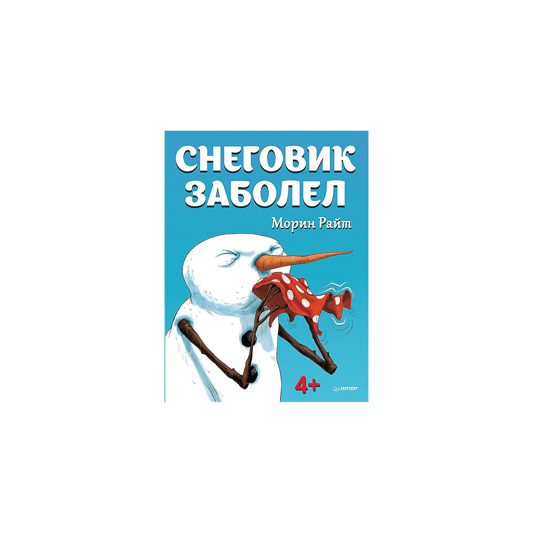 ПИТЕР Снеговик заболел фитце и о плохом и хорошем сне
