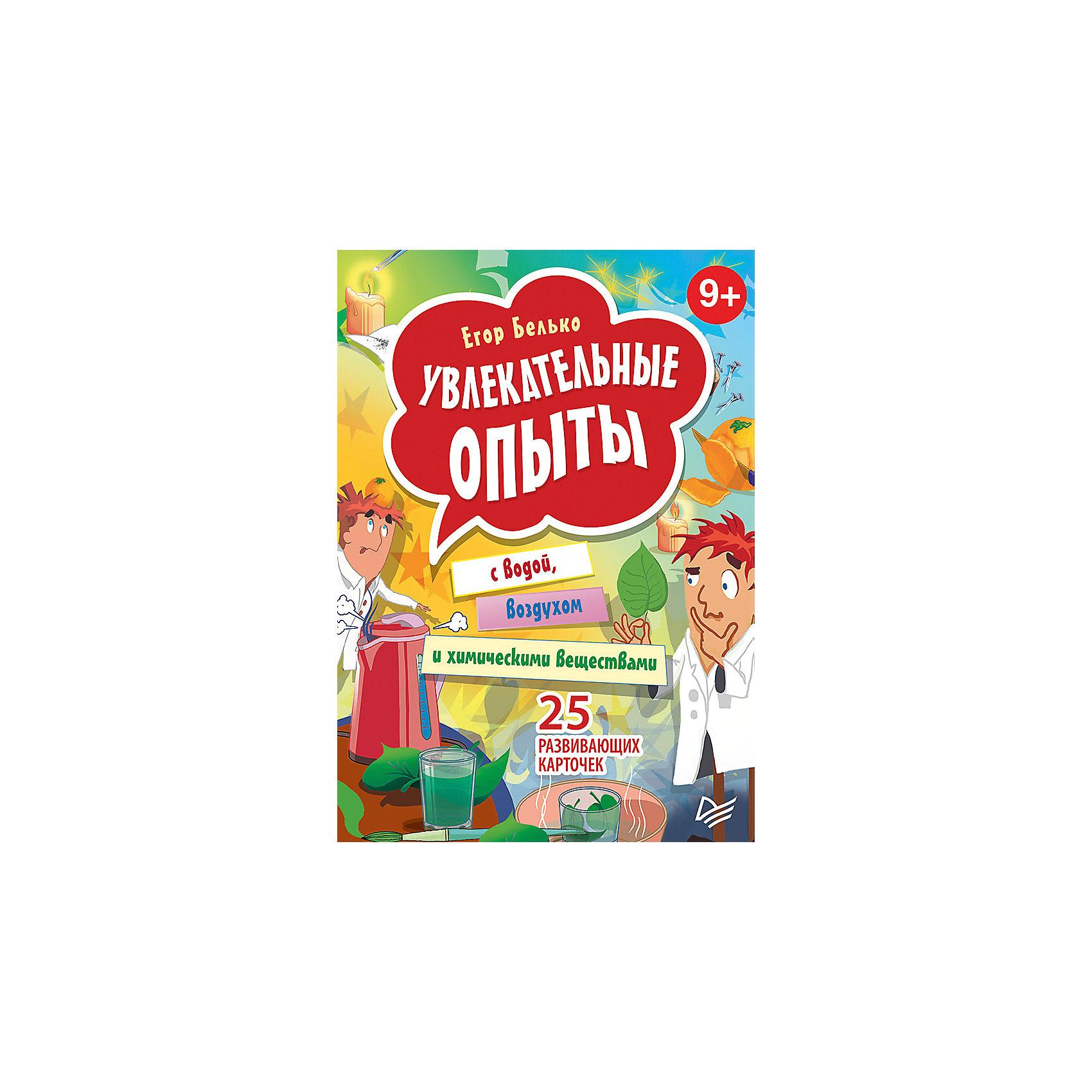 Увлекательные опыты с водой, воздухом и химическими веществами (25 развивающих карточек)Карточные игры<br>Характеристики товара:<br><br>• материал: картон<br>• размер: 20х14х1 см<br>• вес: 100 г<br>• страниц: 25<br>• цветные иллюстрации<br>• для младших школьников и дошкольников<br>• страна бренда: РФ<br>• страна изготовитель: РФ<br><br>Такой набор карточек сделает учебу легче и интереснее! В одном издании собраны самые легкие и интересные опыты, для которых подойдут подручные материалы. Комплект карточек будет полезен учащимся в школе, а также собирающимся туда идти.<br>Издание выпущено в удобном формате, с яркими иллюстрациями. Хорошее качество печати. Изделие производится из качественных и проверенных материалов, которые безопасны для детей.<br><br>Издание Увлекательные опыты с водой, воздухом и химическими веществами (25 развивающих карточек) можно купить в нашем интернет-магазине.<br><br>Ширина мм: 205<br>Глубина мм: 141<br>Высота мм: 1<br>Вес г: 100<br>Возраст от месяцев: 72<br>Возраст до месяцев: 120<br>Пол: Унисекс<br>Возраст: Детский<br>SKU: 5101004