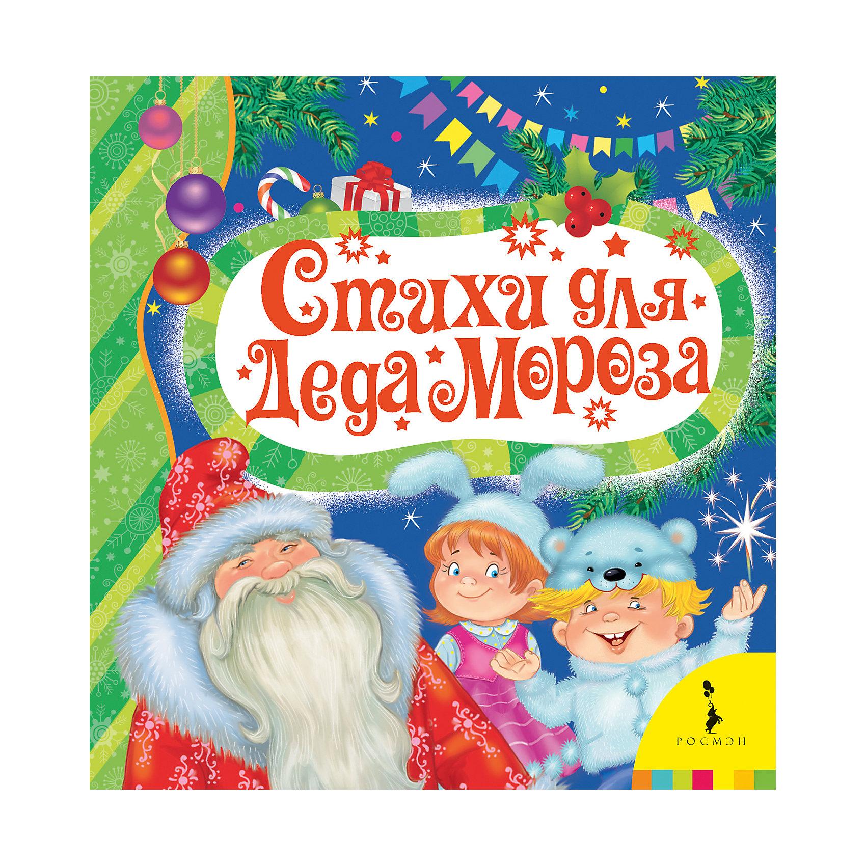 Книга Стихи для деда МорозаНовогодние книги<br>Стихи для деда Мороза<br><br>Характеристики:<br><br>- год выпуска: 2016<br>- издательство: Росмэн<br>- количество страниц: 10<br>- формат: 17 * 0,6 * 18 см.<br>- Тип обложки: 7Бц – твердая целлофинированная<br>- Иллюстрации: цветные<br>- вес: 170 гр.<br><br>Настоящее новогоднее издание – книга Стихи для деда Мороза от классиков детской литературы станет отличным подарком и для маленьких слушателей и для тех, кто уже учится читать самостоятельно. Отличные новогодние истории в стихах помогут приумножить атмосферу праздников в доме. В сборник вошли стихи таких известных писателей как Н. Некрасова, Е. Корсаковой, С. Дрожжина, Н. Скороденко. Ребенок сможет с вашей помощью послушать, запомнить, а может и самостоятельно прочитать стихотворения про оленей, новогодние фейерверки, про то, как улицей гуляет дедушка Мороз, про снежок и про секрет. Новогодние семейные праздники станут веселее и интереснее с новой книгой стихов, которые малыш сможет рассказывать Дедушке Морозу. <br><br>Книгу Стихи для деда Мороза можно купить в нашем интернет-магазине.<br><br>Ширина мм: 168<br>Глубина мм: 178<br>Высота мм: 6<br>Вес г: 170<br>Возраст от месяцев: 0<br>Возраст до месяцев: 36<br>Пол: Унисекс<br>Возраст: Детский<br>SKU: 5109567