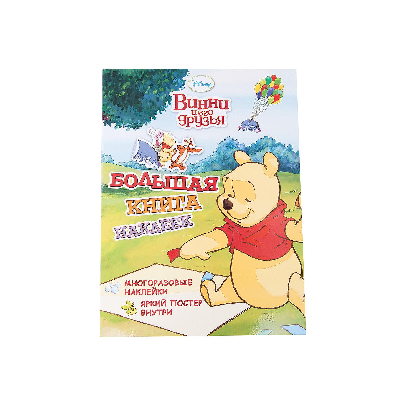 Большая книга наклеек, Disney Винни и его друзьяТворчество для малышей<br>Большая книга наклеек, Disney Винни и его друзья<br><br>Характеристики:<br><br>- В набор входит: альбом, наклейки<br>- количество страниц: 8<br>- формат: 30 * 40 * 0,3 см.<br>- Тип обложки: мягкая<br>- вес: 140 гр.<br><br>Сто наклеек из известного мультфильма студии Disney (Дисней) «Винни и его друзья» помогут приукрасить любые школьные принадлежности от пеналов до тетрадей. С ярким постером внутри будет интересно проходить новые задания, приклеивая наклейки. Можно наклеивать любимых персонажей в тетради или раскраски про Винни и его друзей. А можно и нарисовать что-то свое и добавить в свою картину любимых героев. Наклейки будут отлично смотреться и в открытках, на конвертах или подарочных упаковках и станут необычайным дополнением для любителей фильма. Также ими можно оживить детскую комнату, приклеив их на детали мебели. Эти наклейки многоразовые, поэтому легко открепляются и не оставляют следов. <br><br>Большую книгу наклеек, Disney Винни и его друзья можно купить в нашем интернет-магазине.<br><br>Ширина мм: 300<br>Глубина мм: 400<br>Высота мм: 3<br>Вес г: 140<br>Возраст от месяцев: 36<br>Возраст до месяцев: 72<br>Пол: Унисекс<br>Возраст: Детский<br>SKU: 5109571