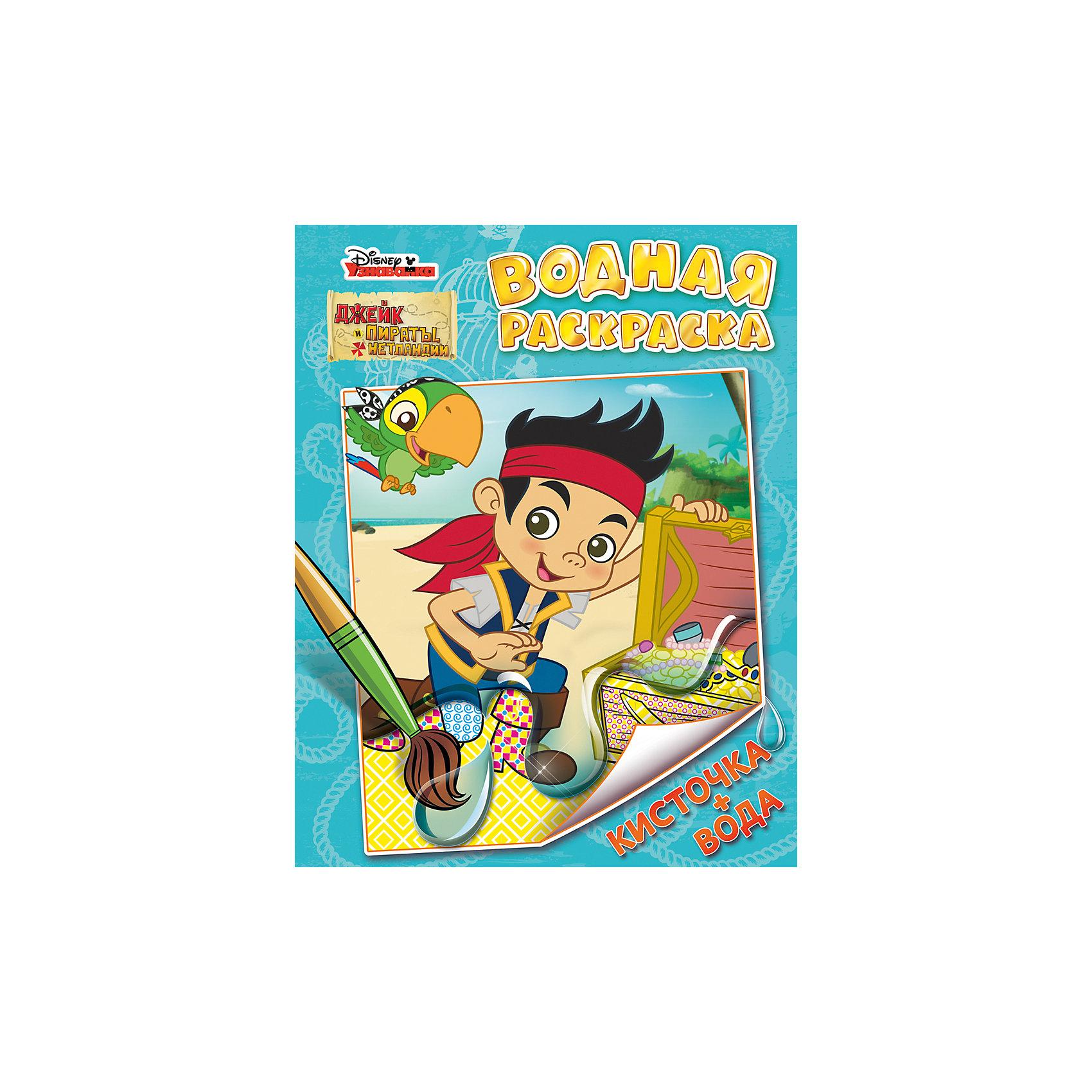 Росмэн Водная раскраска, Disney Джейк и пираты disney блокнот раскраска принцессы мой волшебный мир 12 листов