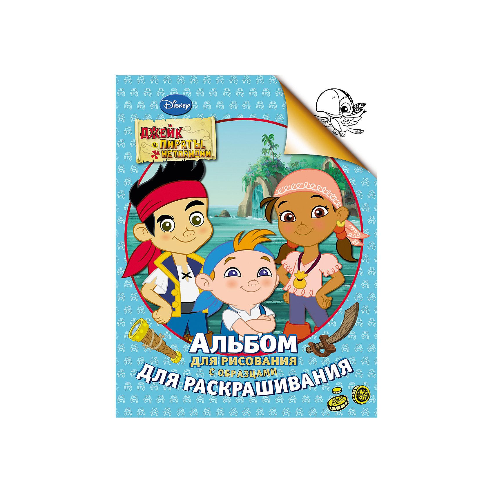 Альбом для рисования и раскрашивания, Disney Джейк и пираты