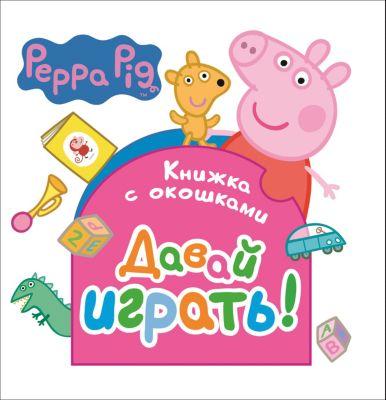 Росмэн Книжка с окошками Давай играть! , Свинка Пеппа