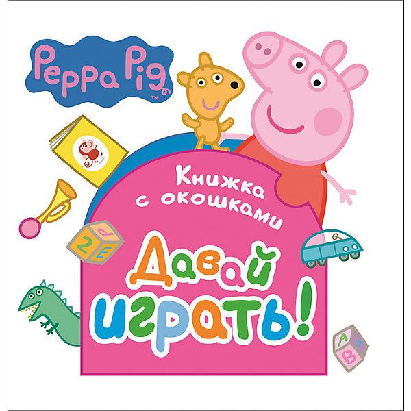 Книжка с окошками Давай играть!, Свинка ПеппаКнижки с окошками<br>Книжка с окошками Давай играть!, Свинка Пеппа<br><br>Характеристики:<br>- количество страниц: 10<br>- формат: 13 * 0.1 * 13 см.<br>- Тип обложки: мягкая<br>- Иллюстрации: цветные<br>- вес: 48 гр.<br>Яркая и цветная книга с любимыми героями из мультсериала Свинка Пеппа помогут ребенку узнать больше о персонажах и играть с ними в веселые игры, постепенно развиваясь. Веселые окошки, за которыми спрятаны секреты, увлекательные вопросы и небольшие задания позволят заинтересовать малыша на долгое время. Книжка развивает моторику пальчиков, усидчивость, логическое мышление и воображение. <br>Книжку с окошками Давай играть!, Свинка Пеппа можно купить в нашем интернет-магазине.<br>Подробнее:<br>• ISBN: 9785353081630<br>• Для детей в возрасте: от 0 до 4 лет<br>• Номер товара: 5109593<br>Страна производитель: Российская Федерация<br><br>Ширина мм: 127<br>Глубина мм: 127<br>Высота мм: 10<br>Вес г: 48<br>Возраст от месяцев: 0<br>Возраст до месяцев: 36<br>Пол: Унисекс<br>Возраст: Детский<br>SKU: 5109593