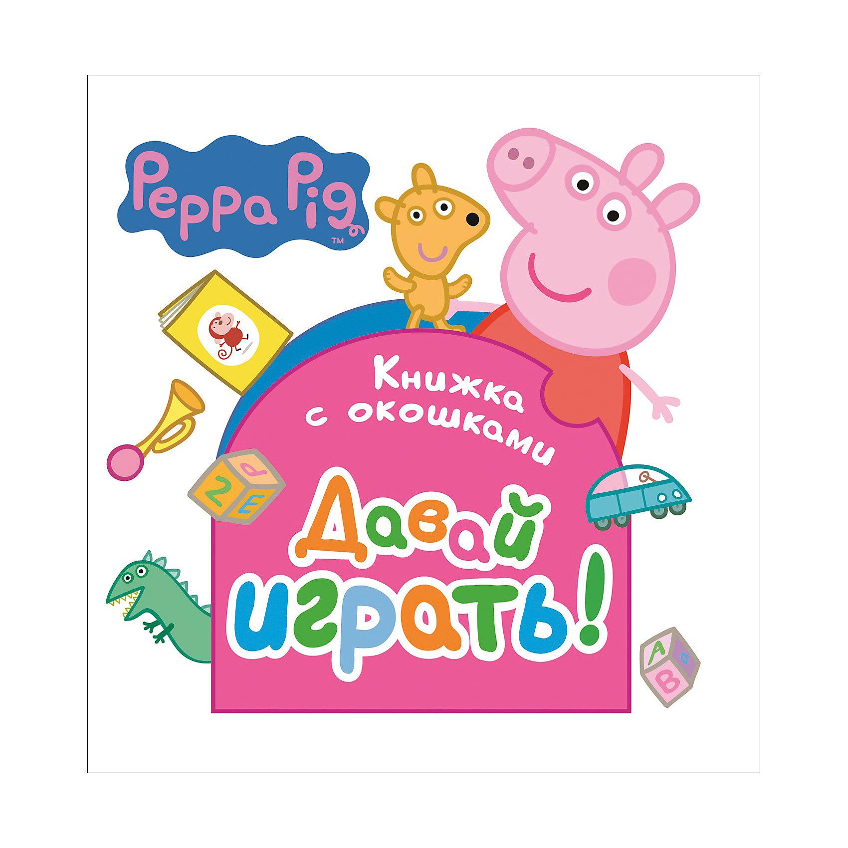 Книжка с окошками Давай играть!, Свинка ПеппаРосмэн<br>Книжка с окошками Давай играть!, Свинка Пеппа<br><br>Характеристики:<br>- количество страниц: 10<br>- формат: 13 * 0.1 * 13 см.<br>- Тип обложки: мягкая<br>- Иллюстрации: цветные<br>- вес: 48 гр.<br>Яркая и цветная книга с любимыми героями из мультсериала Свинка Пеппа помогут ребенку узнать больше о персонажах и играть с ними в веселые игры, постепенно развиваясь. Веселые окошки, за которыми спрятаны секреты, увлекательные вопросы и небольшие задания позволят заинтересовать малыша на долгое время. Книжка развивает моторику пальчиков, усидчивость, логическое мышление и воображение. <br>Книжку с окошками Давай играть!, Свинка Пеппа можно купить в нашем интернет-магазине.<br>Подробнее:<br>• ISBN: 9785353081630<br>• Для детей в возрасте: от 0 до 4 лет<br>• Номер товара: 5109593<br>Страна производитель: Российская Федерация<br><br>Ширина мм: 127<br>Глубина мм: 127<br>Высота мм: 10<br>Вес г: 48<br>Возраст от месяцев: 0<br>Возраст до месяцев: 36<br>Пол: Унисекс<br>Возраст: Детский<br>SKU: 5109593