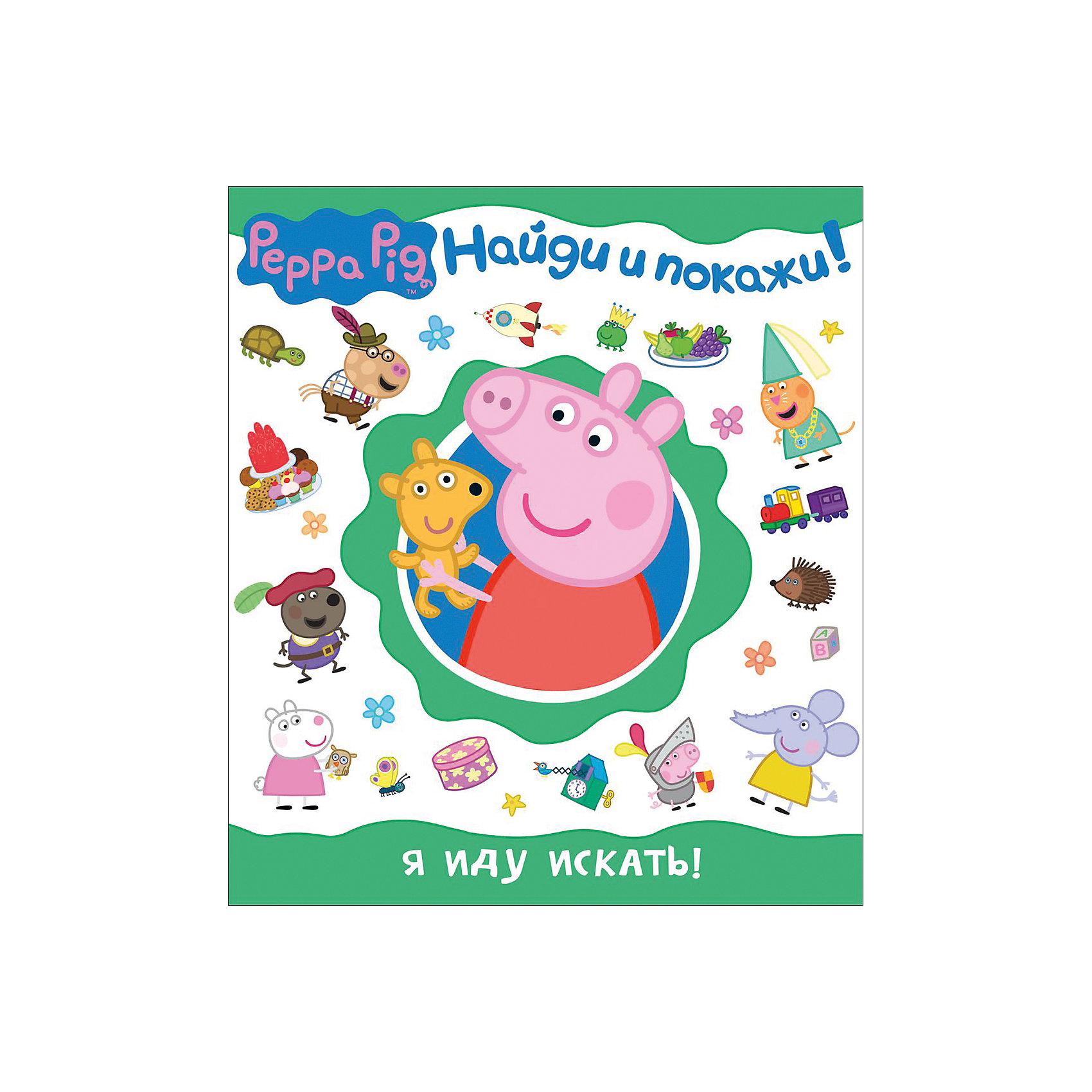 Найди и покажи Я иду искать!, Свинка ПеппаНайди и покажи Я иду искать!, Свинка Пеппа<br><br>Характеристики:<br>- количество страниц: 10<br>- формат: 25 * 0.8 * 23 см.<br>- Тип обложки: мягкая<br>- Иллюстрации: цветные<br>- вес: 335 гр.<br>Яркая и цветная книга с любимыми героями из мультсериала Свинка Пеппа помогут ребенку узнать больше о персонажах и играть с ними в веселые игры, постепенно развиваясь. Большие картинки с разными ситуациями содержат персонажей и предметы, малышу нужно найти эти предметы на картинке. Такие игры и задания позволят заинтересовать малыша на долгое время. Книжка поможет развить внимательность, зрительную память, усидчивость и воображение. Также с помощью таких игр можно расширить словарный запас и узнать много нового.<br>Найди и покажи  Я иду искать!, Свинка Пеппа можно купить в нашем интернет-магазине.<br>Подробнее:<br>• ISBN: 9785353078241<br>• Для детей в возрасте: от 0 до 4 лет<br>• Номер товара: 5109596<br>Страна производитель: Российская Федерация<br><br>Ширина мм: 250<br>Глубина мм: 223<br>Высота мм: 8<br>Вес г: 335<br>Возраст от месяцев: 0<br>Возраст до месяцев: 36<br>Пол: Унисекс<br>Возраст: Детский<br>SKU: 5109596