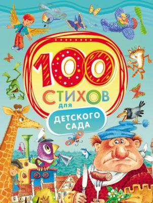 Росмэн 100 стихов для детского сада