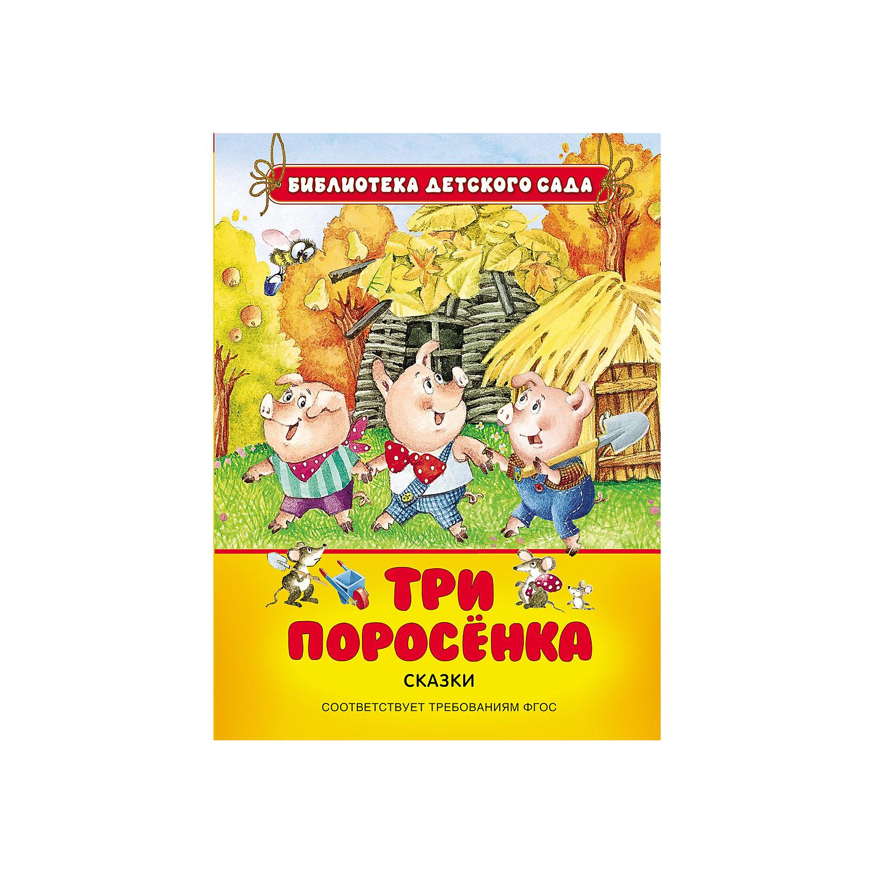 Росмэн Три поросенка три поросенка и другие сказки книжка малышка