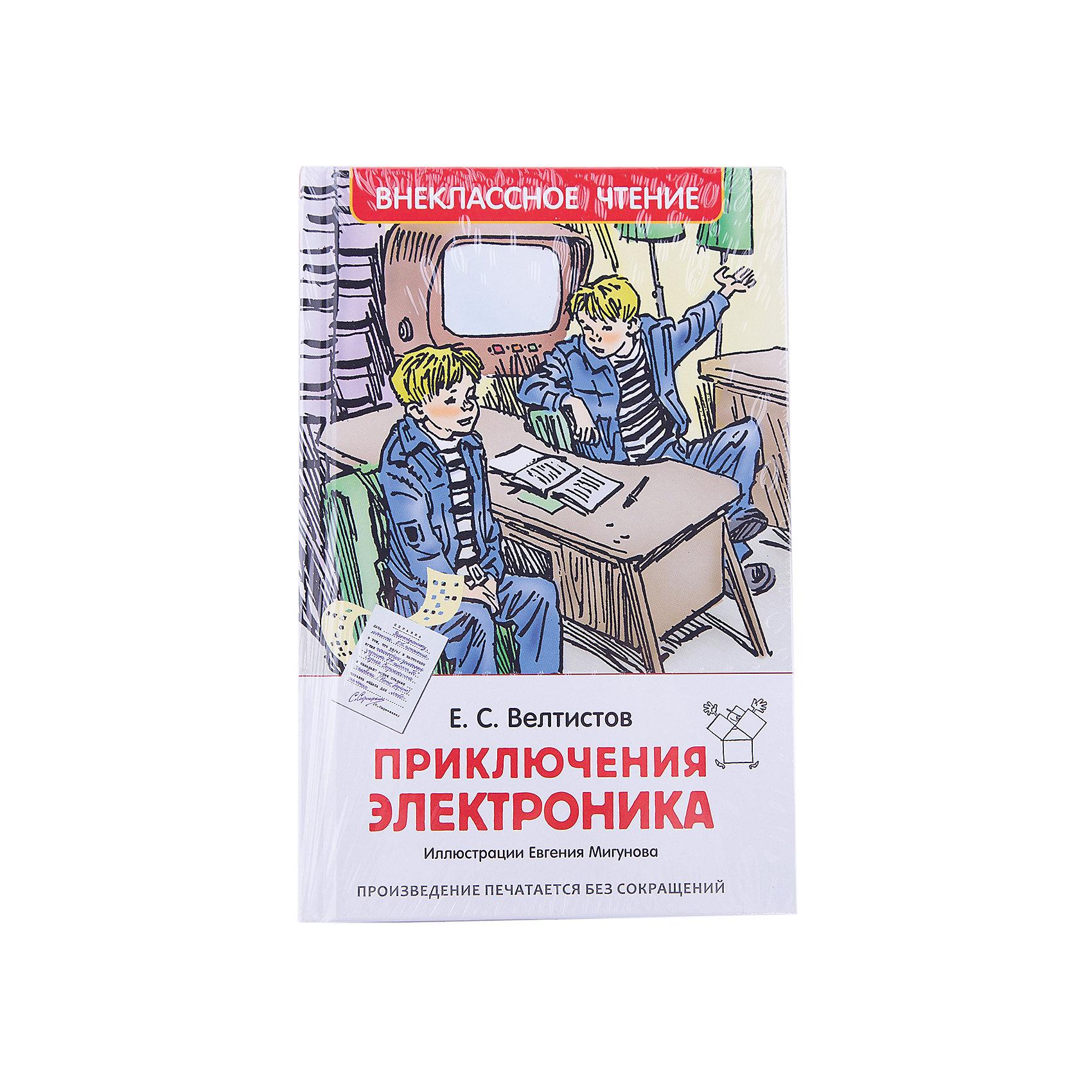Росмэн Приключения Электроника, Е. Велтистов ректификованный спирт купить г е