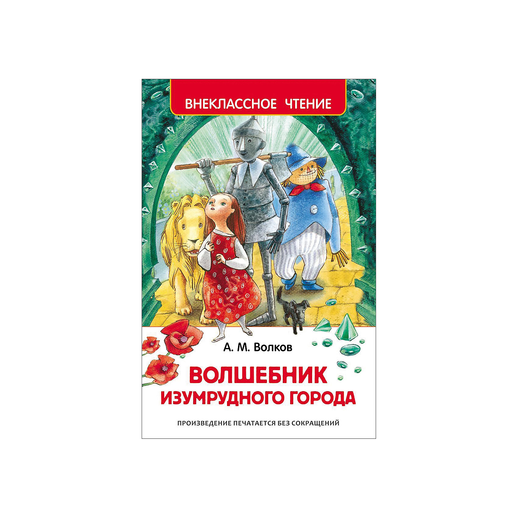 Росмэн Волшебник Изумрудного города, А. Волков кирилл волков несерьезная книга об опухоли