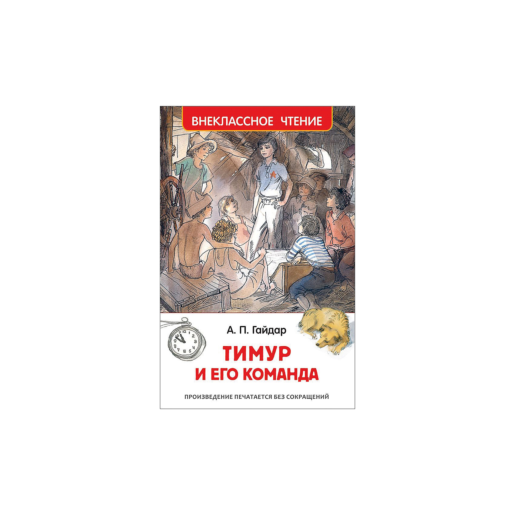 Росмэн Тимур и его команда, А. Гайдар аркадий гайдар тимур и его команда