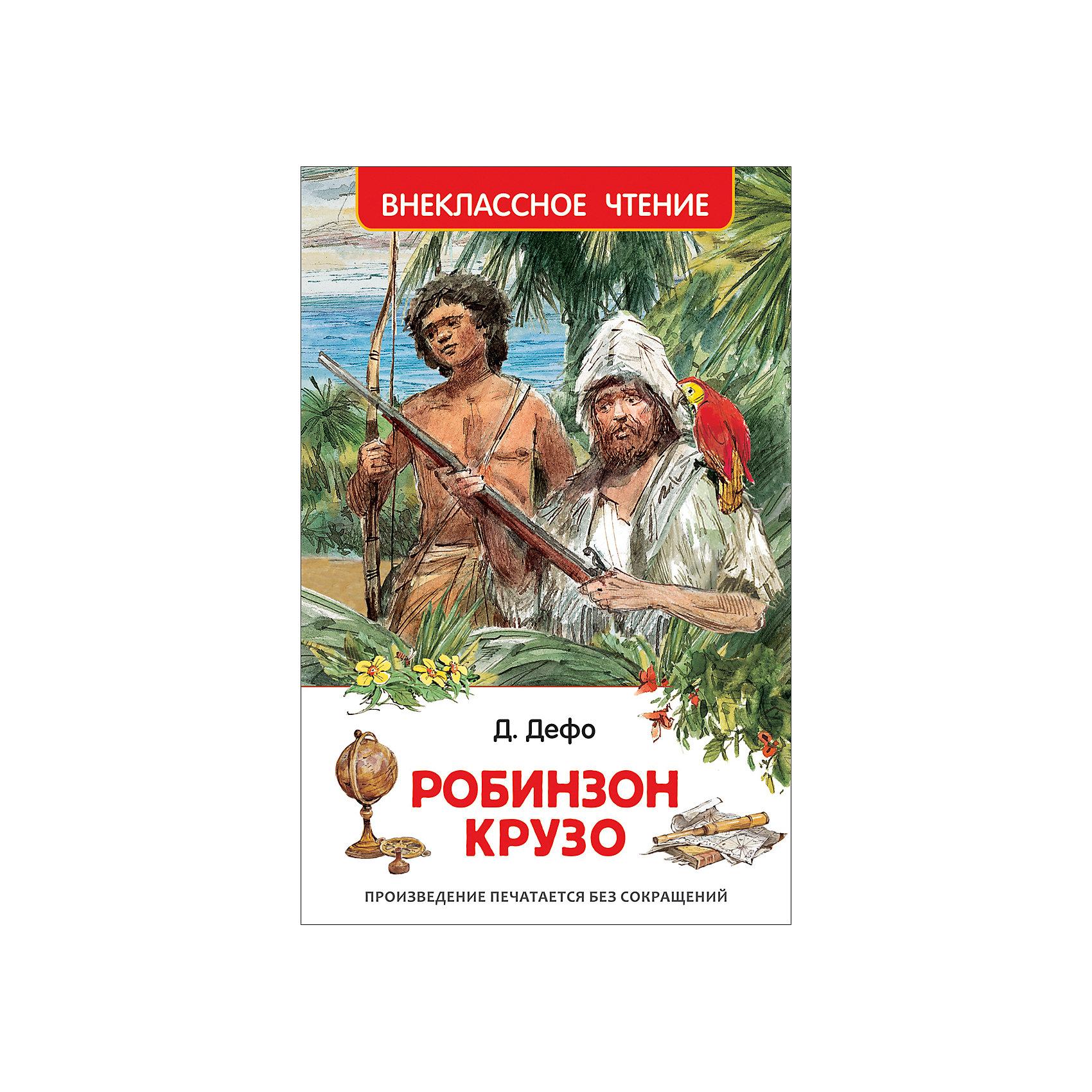 Росмэн Робинзон Крузо, Д. Дефо синьор робинзон