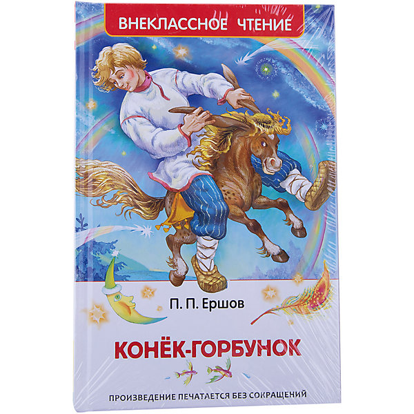 Конек-горбунок, П. ЕршовЕршов П.П.<br>Конек-горбунок, П. Ершов<br><br>Характеристики:<br><br>• Иллюстрации: цветные<br>• Автор: П. Ершов<br>• Переплет: твердый <br>• Год: 2016 г. <br>• Объем: 128 стр. <br>• Издательство: Росмэн<br><br>Книга незаменимый друг человека. Благодаря рассказам ребенок сможет познать мир, не выходя из комнаты. Кроме этого правильно подобранные книги учат ребенка хорошим манерам, правилам поведения и многому другому. В этой книге ребенок сможет найти увлекательную и известную сказку Конек-горбунок. Сказка легко читается и запоминается, но при этом дает столько полезных правил и советов. Яркие красочные иллюстрации смогут завлечь ребенка и дополнить истории. <br><br>Конек-горбунок, П. Ершов можно купить в нашем интернет-магазине.<br>Ширина мм: 205; Глубина мм: 135; Высота мм: 10; Вес г: 200; Возраст от месяцев: 84; Возраст до месяцев: 108; Пол: Унисекс; Возраст: Детский; SKU: 5109618;