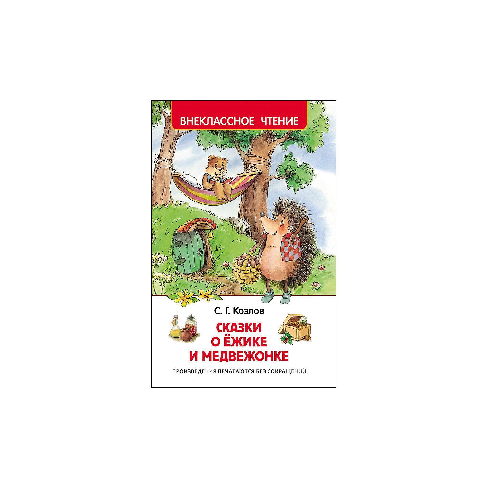 Росмэн Сказки о ёжике и медвежонке, С. Козлов владимир козлов седьмоенебо маршрут счастья