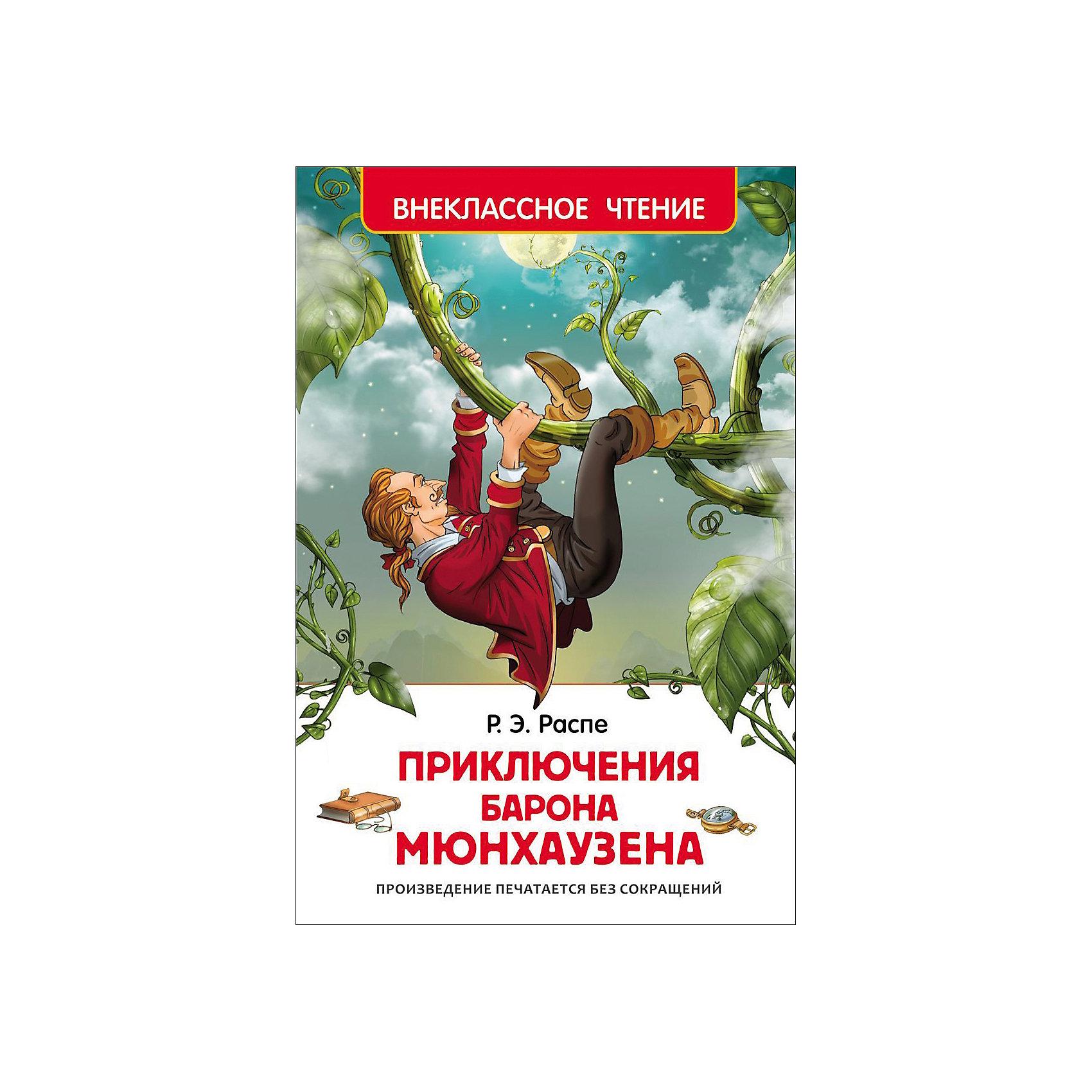 Росмэн Приключения барона Мюнхаузена, Р. Распэ художественные книги росмэн книга кротик любимые истории