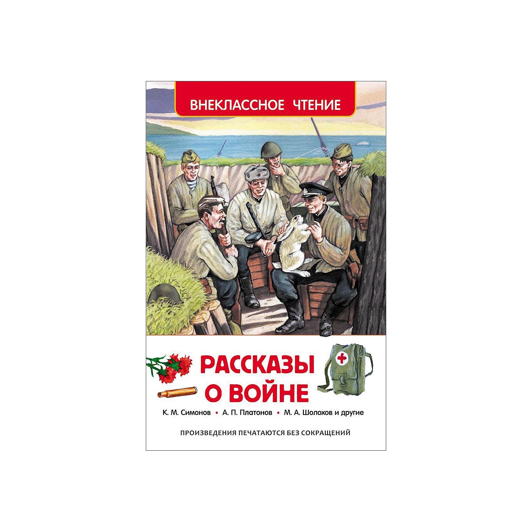 Росмэн Рассказы о войне художественные книги росмэн книга кротик любимые истории
