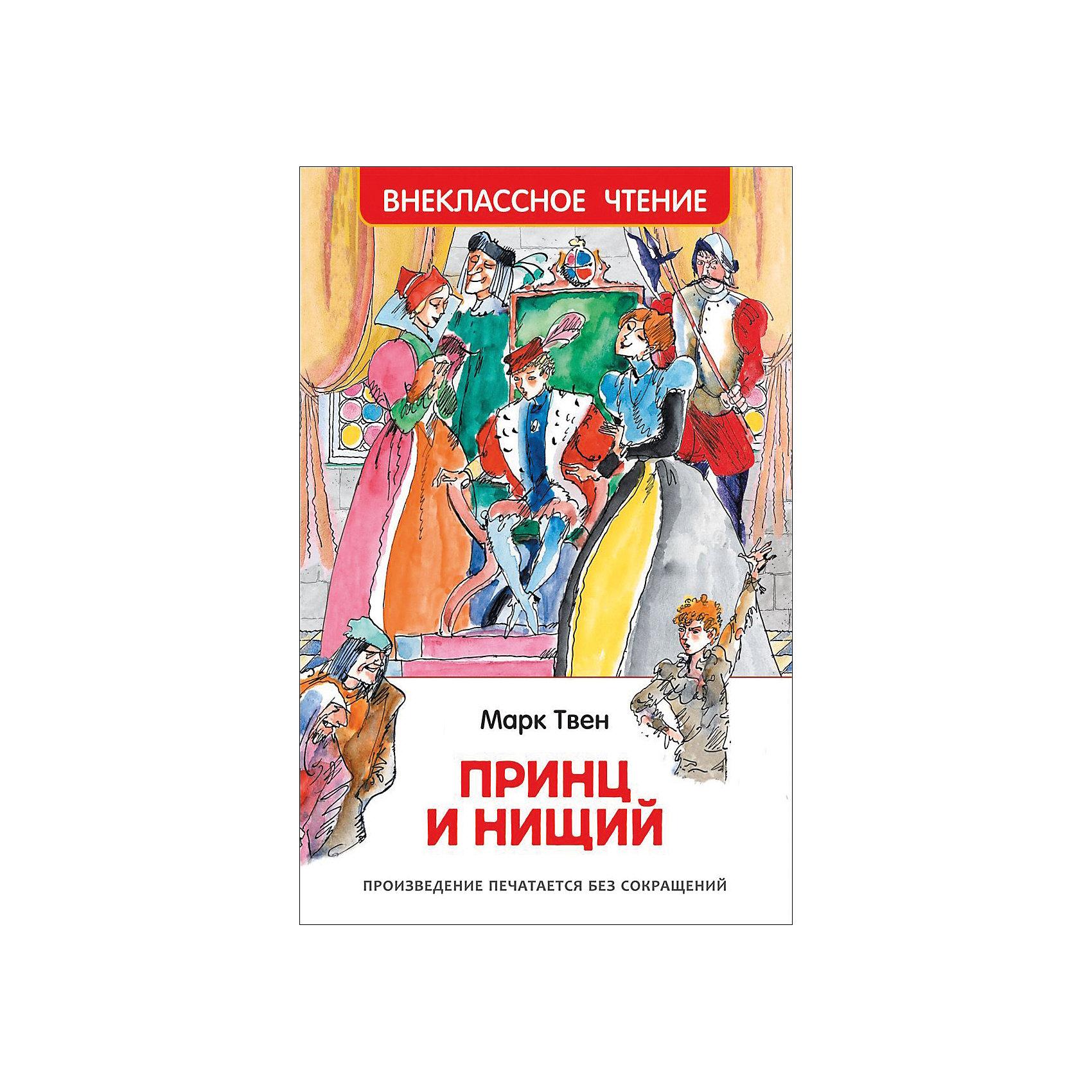 Принц и нищий, Марк ТвенТвен М.<br>Принц и нищий, Марк Твен<br><br>Характеристики:<br><br>• Иллюстрации: цветные<br>• Автор: Марк Твен<br>• Художник: В. Гальдяев<br>• Переплет: твердый <br>• Год: 2016 г. <br>• Объем: 288 стр. <br>• Издательство: Росмэн<br><br>Книга незаменимый друг человека. Благодаря рассказам ребенок сможет познать мир, не выходя из комнаты. Кроме этого правильно подобранные книги учат ребенка хорошим манерам, правилам поведения и многому другому. Книга погрузит ребенка в мир, где существуют два мальчика, как две капли воды друг на друга похожие. Один из них нищий паренек Том Кенти, а второй – английский принц Эдуард. Ребята задумали поменяться местами, и это повлекло за собой множество приключений. Яркие красочные иллюстрации смогут завлечь ребенка и дополнить истории. <br><br>Принц и нищий, Марк Твен можно купить в нашем интернет-магазине.<br><br>Ширина мм: 202<br>Глубина мм: 132<br>Высота мм: 15<br>Вес г: 276<br>Возраст от месяцев: 84<br>Возраст до месяцев: 108<br>Пол: Унисекс<br>Возраст: Детский<br>SKU: 5109632