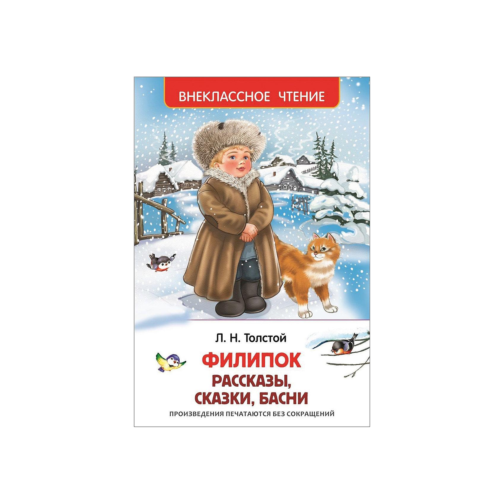 Росмэн Филипок, Липунюшка и другие рассказы, Л. Толстой л н толстой л н толстой басни сказки рассказы