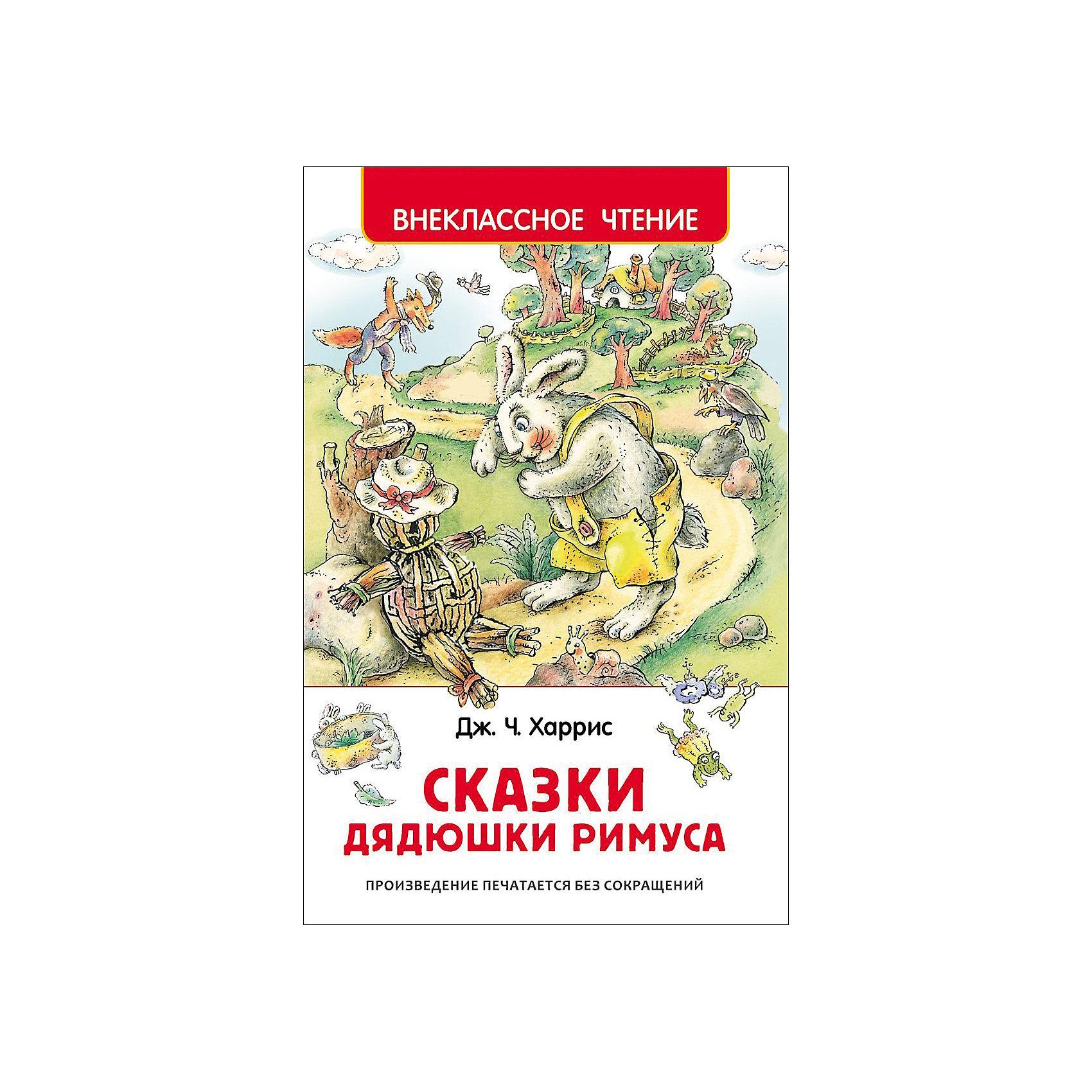 Росмэн Сказки дядюшки Римуса, Д. Харрис