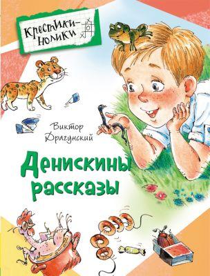 Росмэн Денискины Рассказы, В. Драгунский