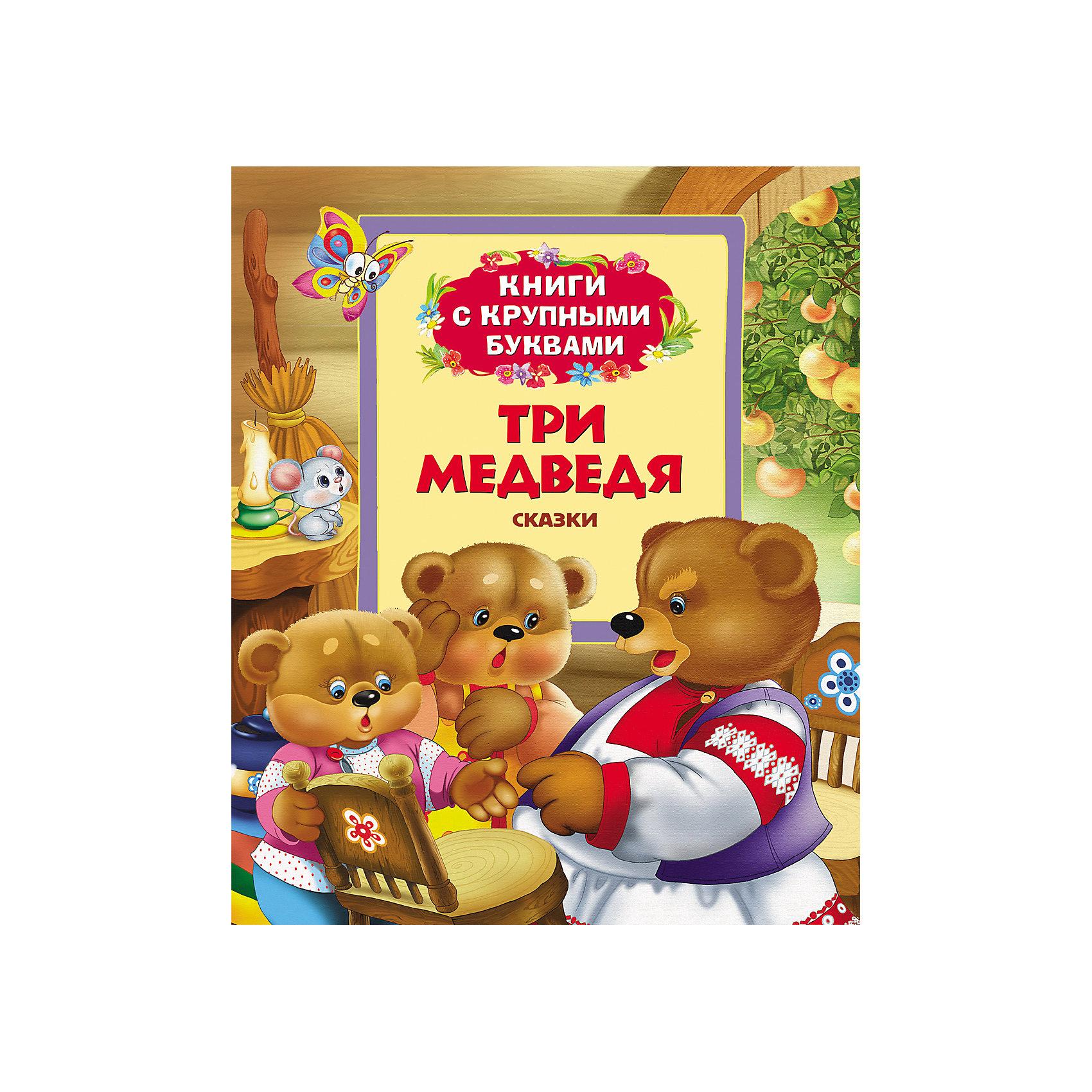 Росмэн Книга с крупными буквами Три медведя три медведя три медведя кофточка happy animals молочная с мишкой