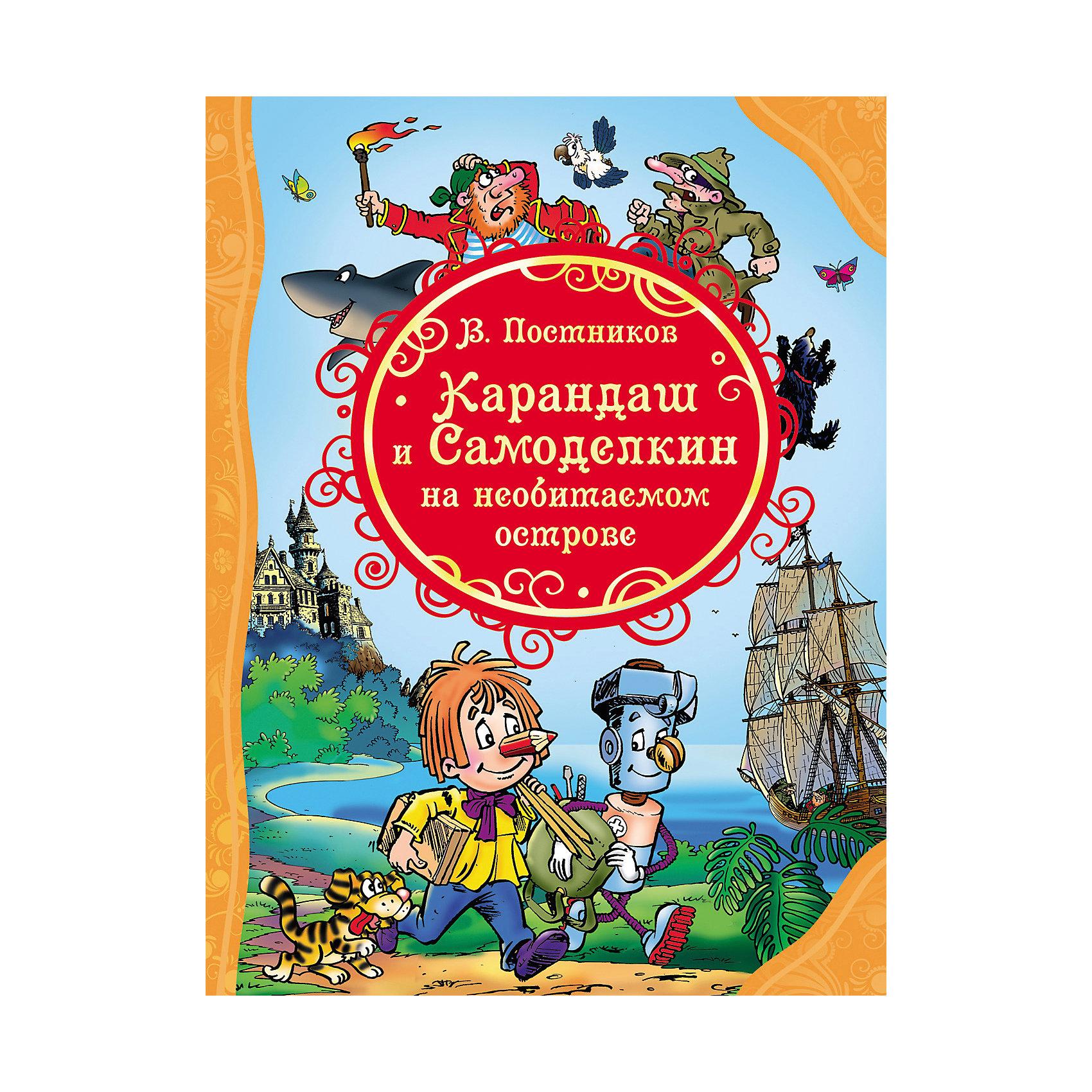 Росмэн Карандаш и Самоделкин на Необитаемом острове постников в ф карандаш и самоделкин против злодейкина