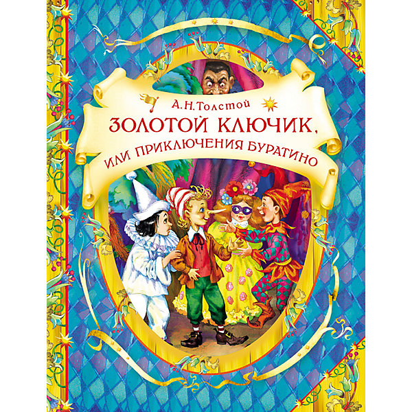 В гостях у сказки Золотой ключик, А. Толстой