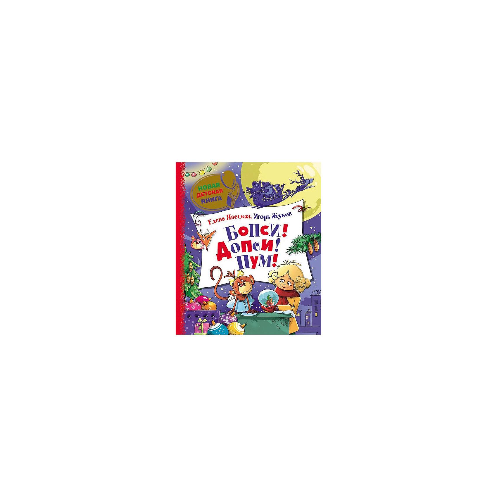 БОПСИ! ДОПСИ! ПУМ! И. Жуков, Е. ЯвецкаяБОПСИ! ДОПСИ! ПУМ! И. Жуков, Е. Явецкая.<br><br>Характеристики:<br><br>- Авторы: И. Жуков, Е. Явецкая<br>- Иллюстратор: Л. Гамарц<br>- Издательство: Росмэн<br>- Серия: Новая детская книга<br>- Тип обложки: твердый переплет, плотная бумага или картон<br>- Оформление: частичная лакировка<br>- Иллюстрации: цветные<br>- Количество страниц: 88 (офсет)<br>- Размер: 240 х 205 x 7 мм.<br>- Вес: 379 гр.<br><br>Незадолго до наступления нового года девочка Нина и ее верная подруга, плюшевая обезьянка Дуся, отправились за подарками. И это был бы еще один день в радостных предпраздничных хлопотах, если бы не традиционное женское любопытство. Ведь, как водится, самые интересные истории начинаются со слов давай посмотрим, что там. Так Нина с Дусей оказались в магазинчике господина Морозини, который, откуда ни возьмись, появился на их пути, и обнаружили на одной из полок новогодней лавочки удивительный снежный шар, в котором рождественская пастораль внезапно сменилась сценой из зловещего триллера. Вместо веселого похода за подарками героям книги предстоит отправиться спасать обитателей шара. Нина и Дуся познакомятся с мальчиком-музыкантом Зябликом, ослом-поэтом Варфоломеем, бабой-спортсменкой Снежанной, и из всего этого получится очень смешная, но вместе с тем напряженная детективная история со своей интригой, которую предстоит разгадать внимательным читателям. Создать настоящую интригу, интересную канву, неоднозначных персонажей, держать читателя в напряжение до последних страниц - задача сложная даже для взрослого автора. В разы сложнее приходится авторам детских детективов, ведь им приходится создавать истории с точно выверенным балансом - дети не терпят фальши, тем более в загадочных историях. Авторам книги «Бопси! Допси! Пум!» все это удалось: великолепный детективный сюжет, интересные сказочные персонажи, комедийные диалоги, и все это – мастерски сведенное воедино! Книга «Бопси! Допси! Пум!» - это веселая новогодняя история полная юмора 