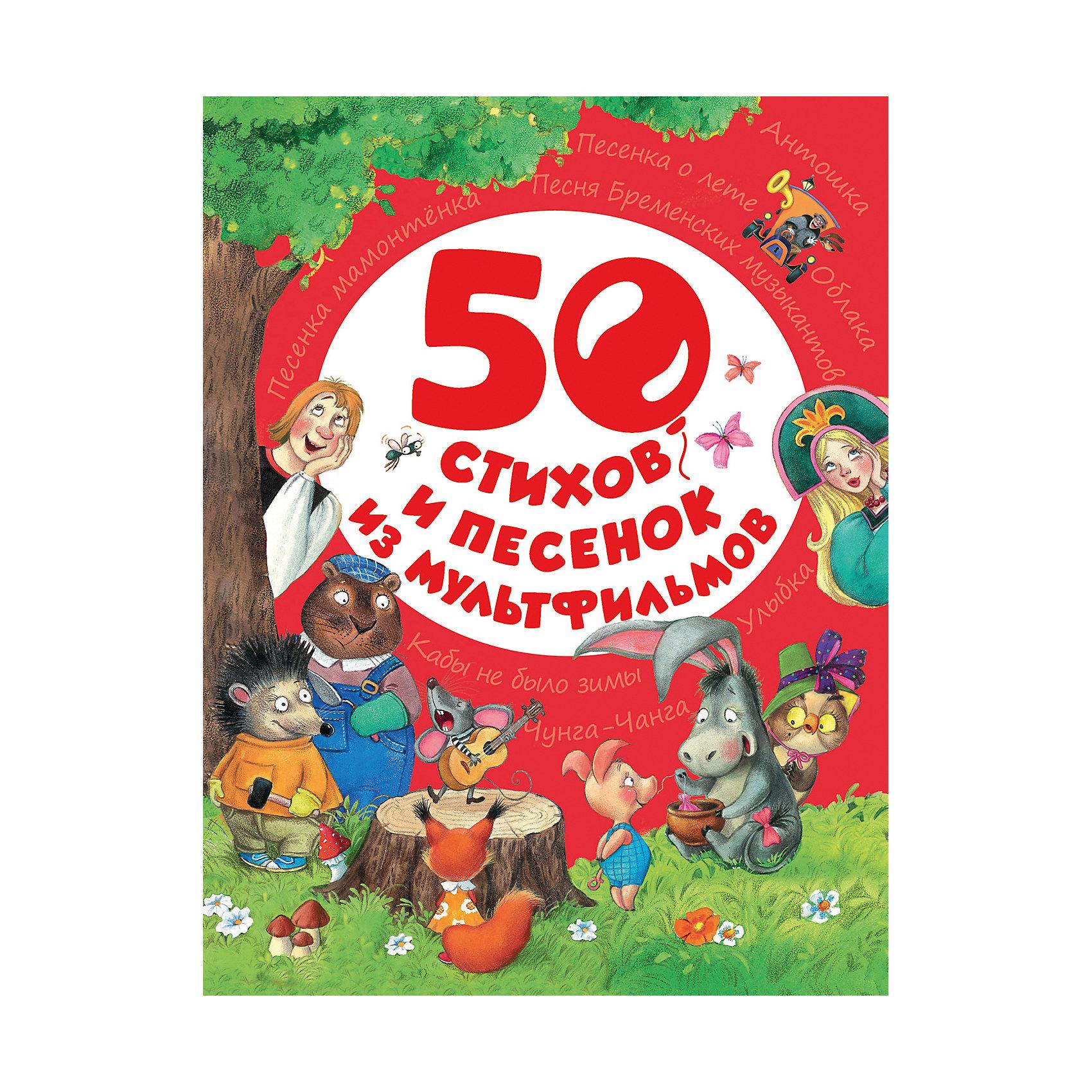 Росмэн 50 стихов и песенок из мультфильмов росмэн сборник стихов волшебная снежинка