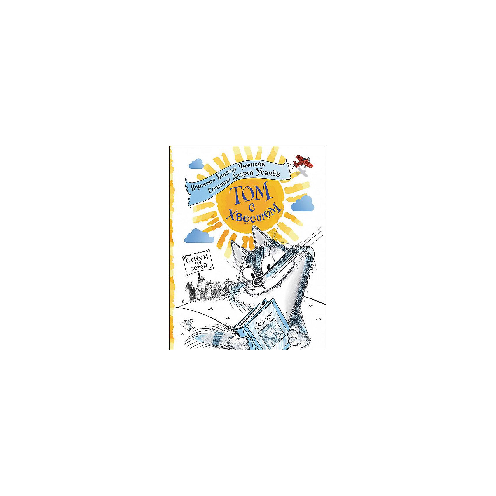 Том с хвостом (ил. В.А. Чижиков), А. УсачевСтихи<br>Том с хвостом, Усачев.<br><br>Характеристики:<br><br>- Автор: А. Усачев<br>- Художник: В. Чижиков<br>- Издательство: Росмэн<br>- Тип обложки: твердый переплет, плотная бумага или картон<br>- Иллюстрации: цветные<br>- Количество страниц: 128<br>- Размер: 260 х 205 x 10 мм.<br>- Вес: 510 гр.<br><br>Книга «Том с хвостом» – результат творческого тандема известного детского поэта Андрея Усачева и народного художника Российской Федерации Виктора Александровича Чижикова.  В книге собраны портреты разнообразных котов, которые Виктор Александрович рисовал в течение 30 лет и складывал в стол, пока Андрей Усачев не предложил написать к ним стихи. Книга адресована детям дошкольного возраста и всем поклонникам котов.<br><br>Книгу «Том с хвостом», Усачев можно купить в нашем интернет-магазине.<br><br>Ширина мм: 260<br>Глубина мм: 205<br>Высота мм: 10<br>Вес г: 510<br>Возраст от месяцев: 60<br>Возраст до месяцев: 84<br>Пол: Унисекс<br>Возраст: Детский<br>SKU: 5109669