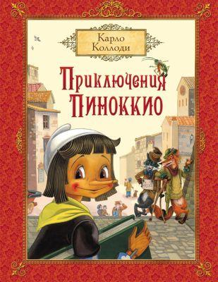 Росмэн Приключения Пиноккио, К. Коллоди