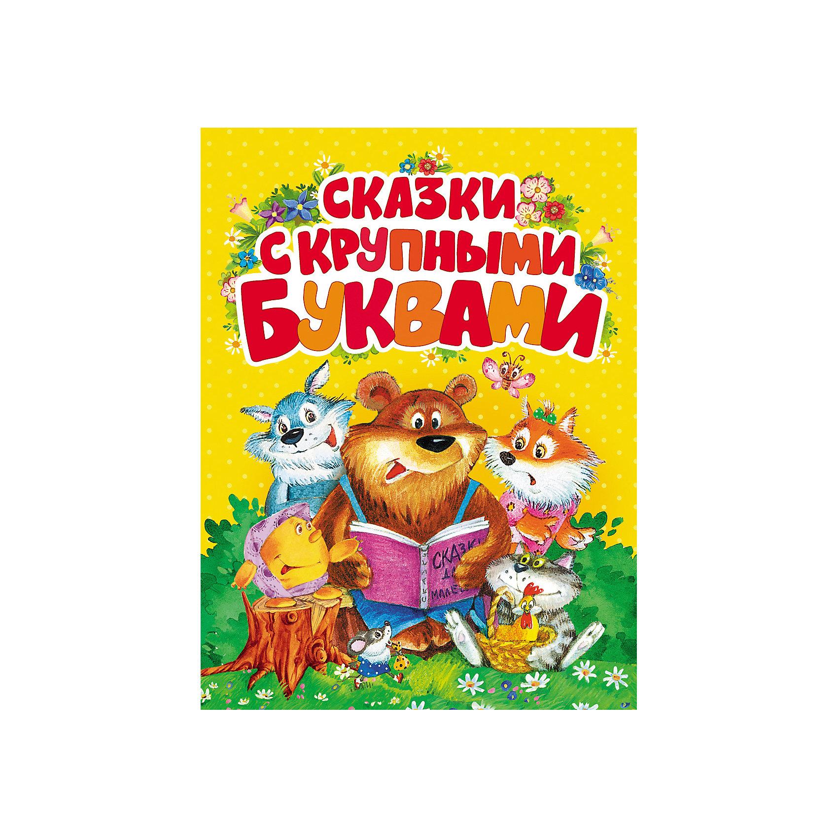 Росмэн Сказки с крупными буквами лемко д любимые сказки