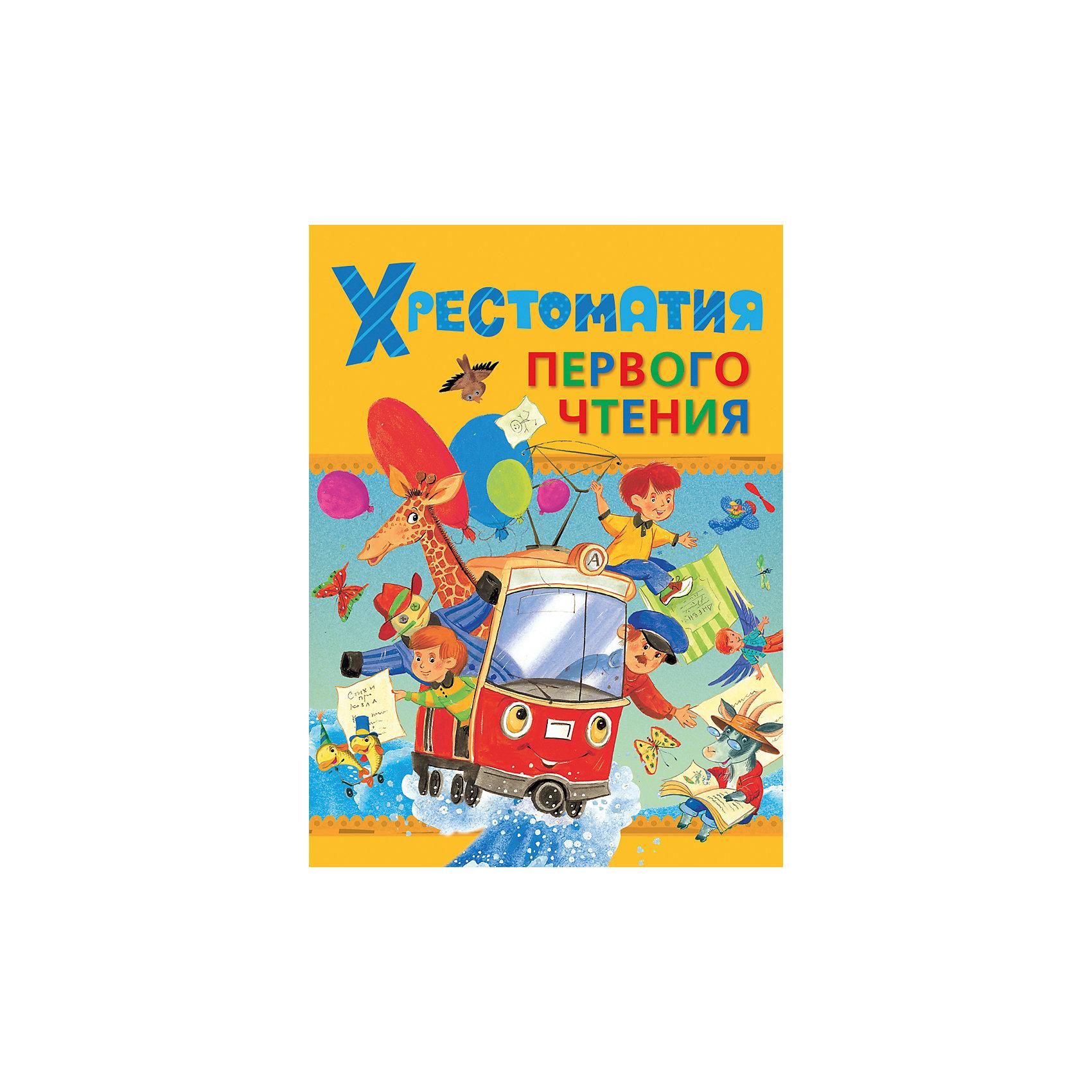 Росмэн Хрестоматия первого чтения осеева в белкины проделки рассказы и сказки