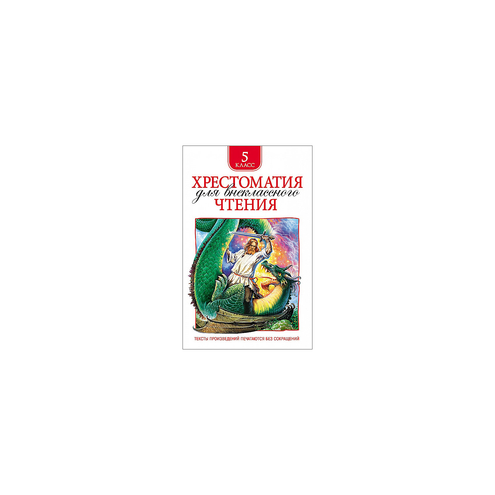 Росмэн Хрестоматия для внеклассного чтения 5 класс книгу для внеклассного чтения