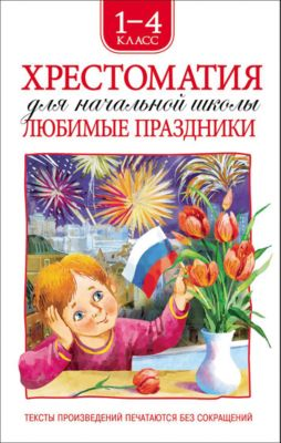 Росмэн Хрестоматия 1-4 класс Любимые праздники. стихи