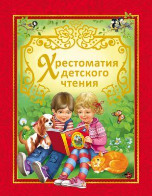 Росмэн Хрестоматия детского чтения