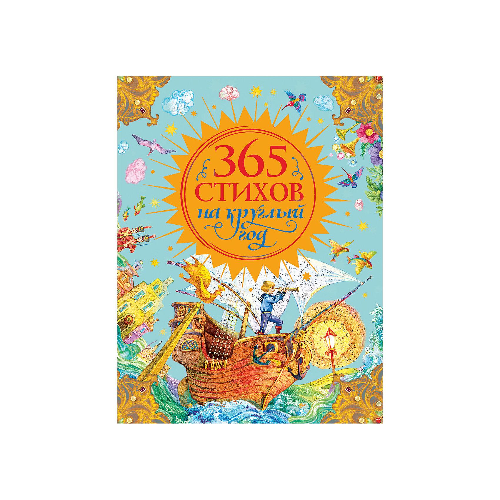 Росмэн 365 стихов на круглый год к и чуковский бармалей